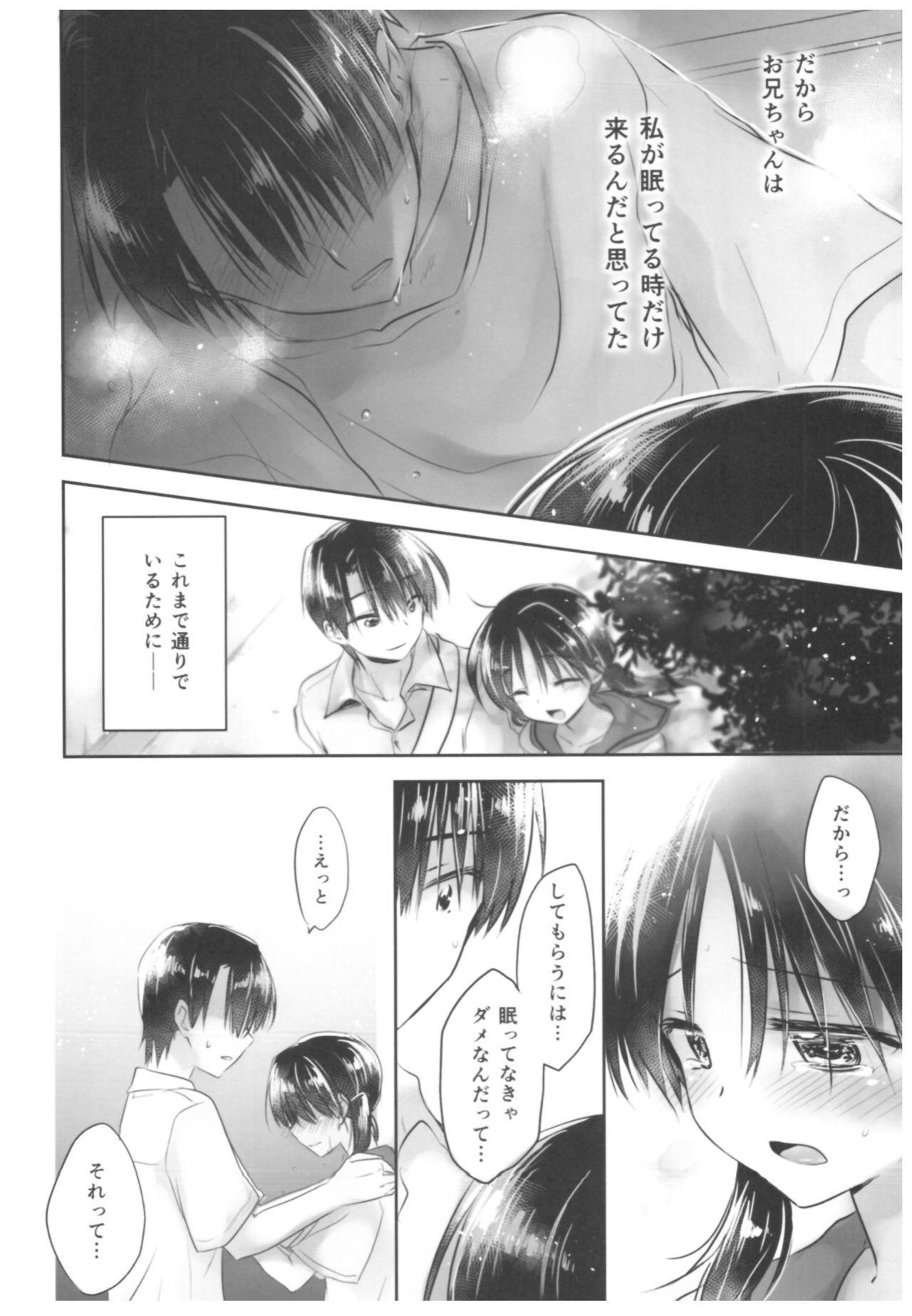Oyasumi Sex Soushuuhen 127