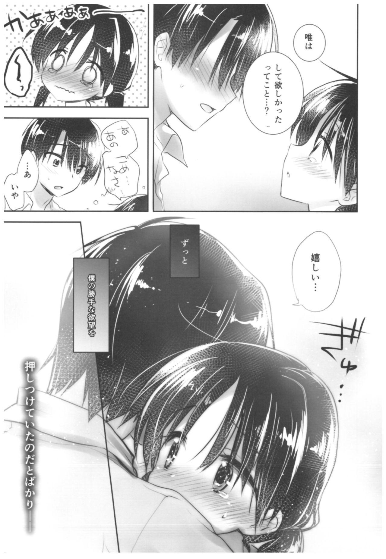 Oyasumi Sex Soushuuhen 128