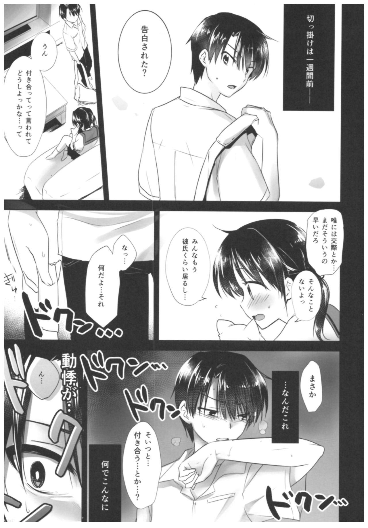 Oyasumi Sex Soushuuhen 12