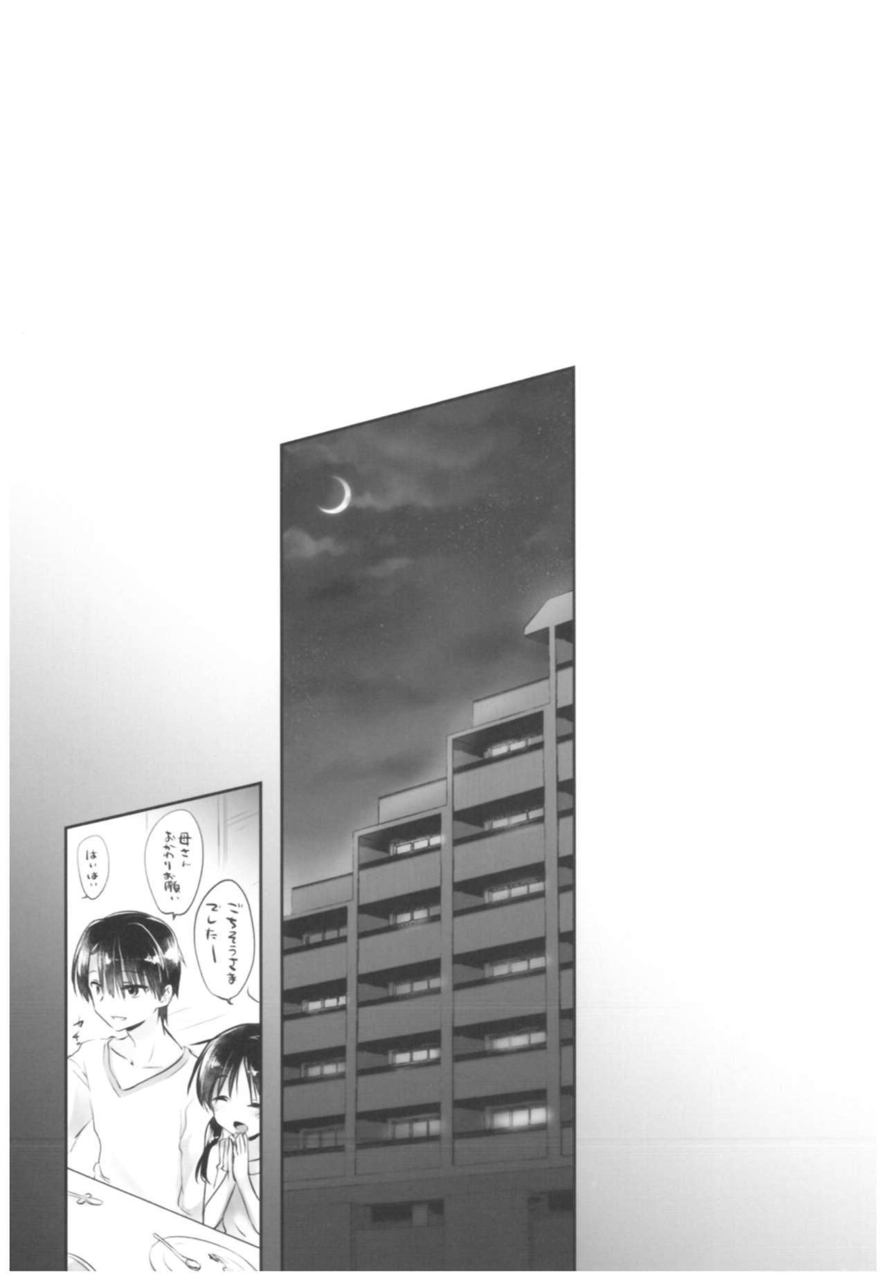 Oyasumi Sex Soushuuhen 131