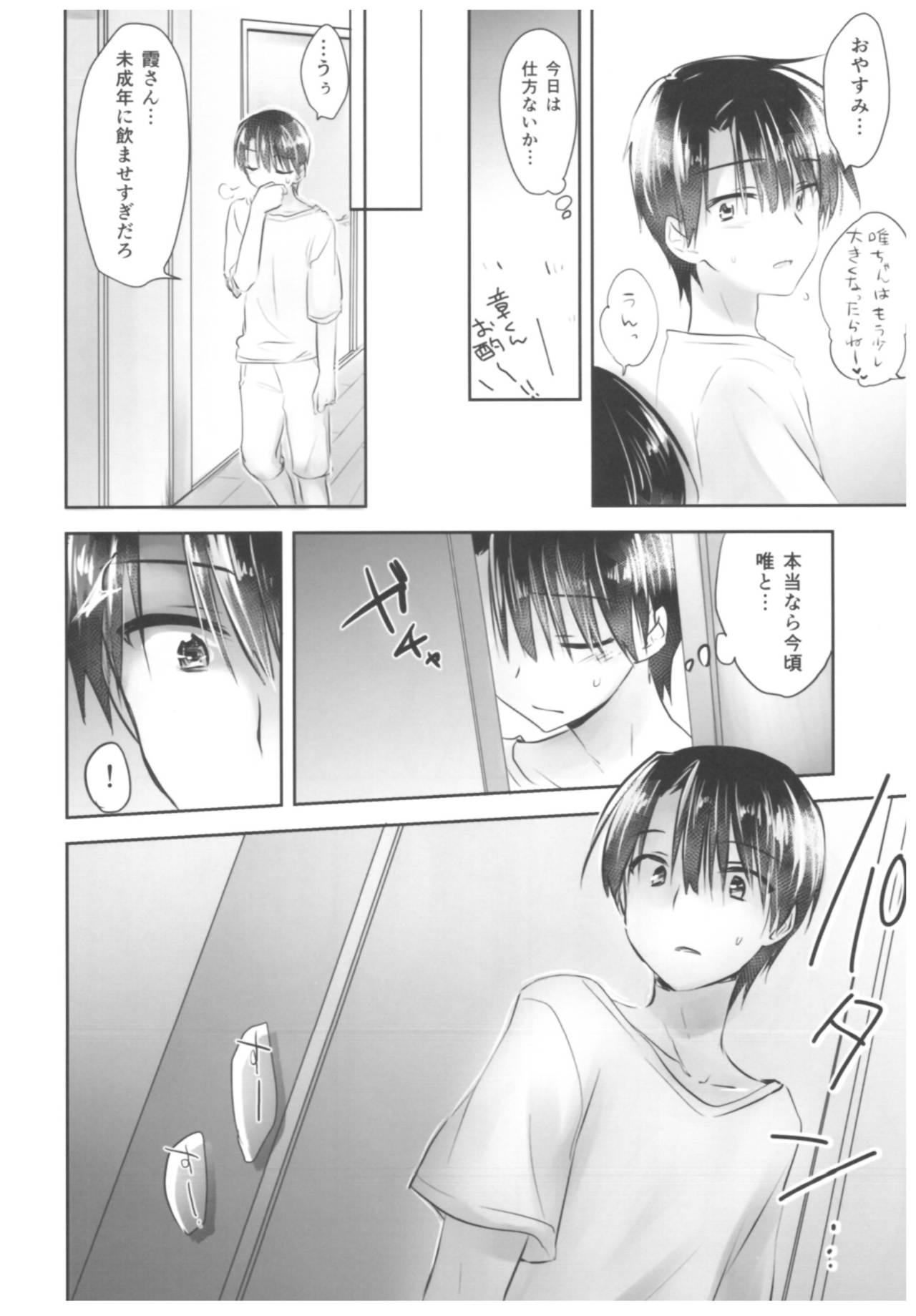 Oyasumi Sex Soushuuhen 135