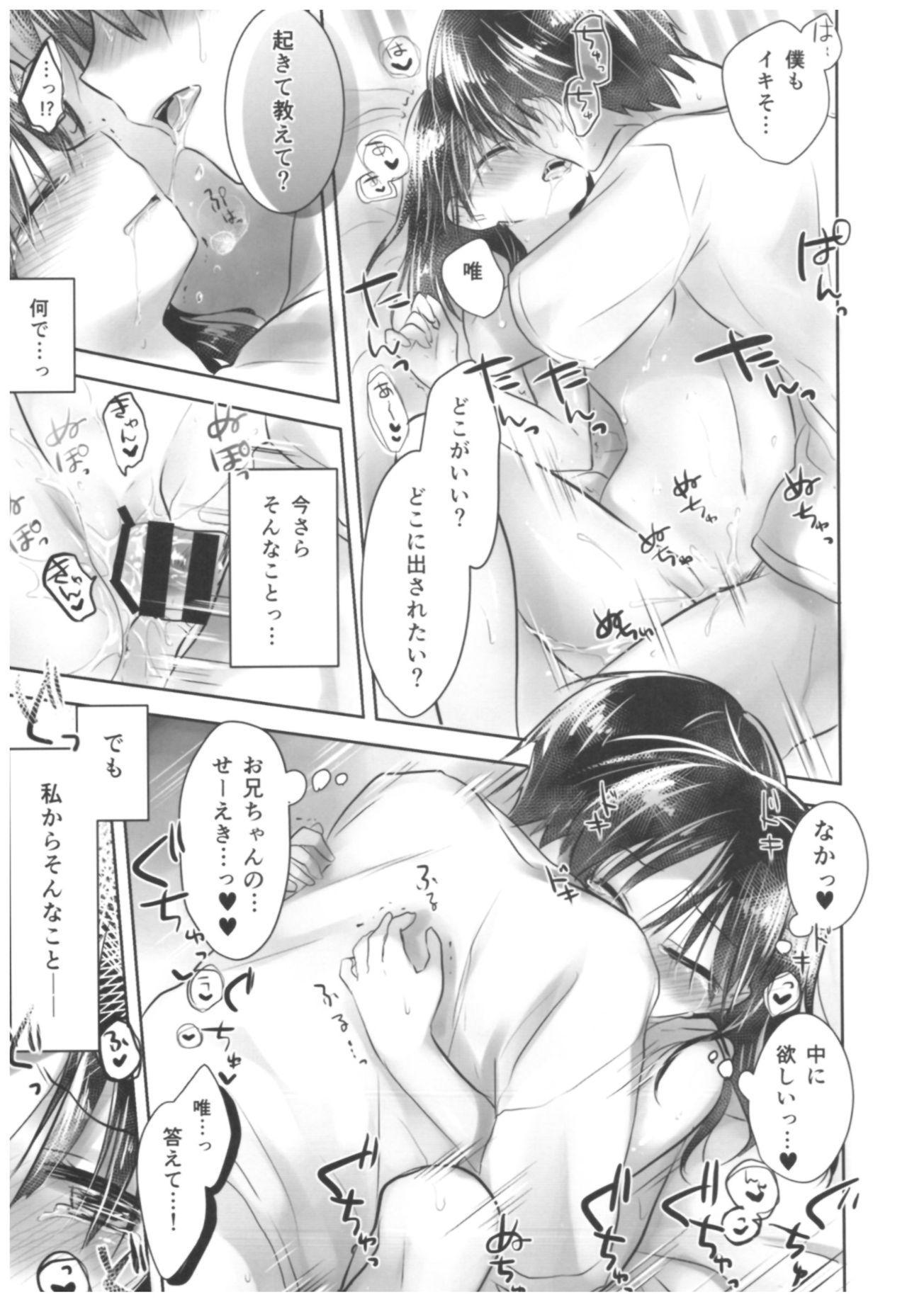 Oyasumi Sex Soushuuhen 152