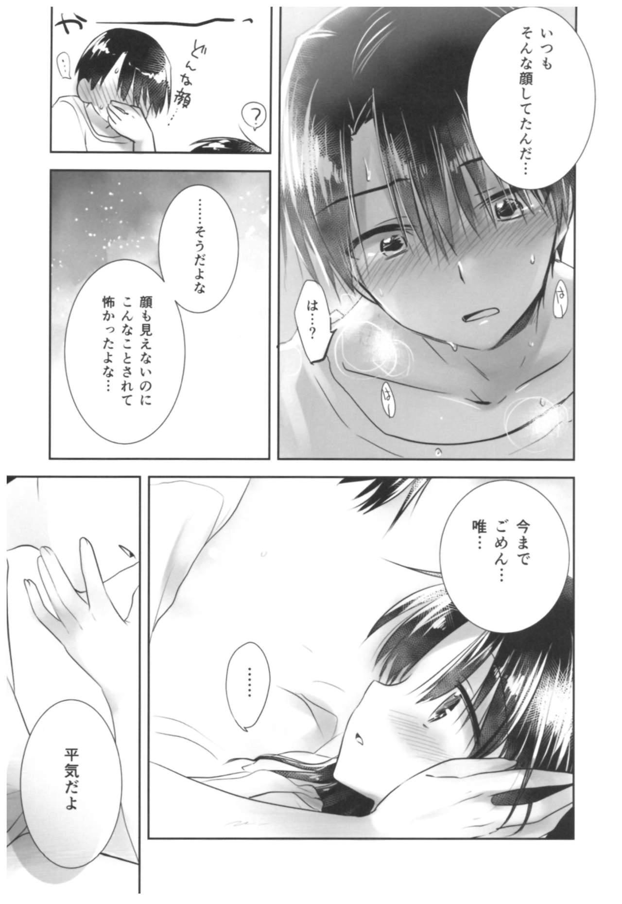 Oyasumi Sex Soushuuhen 156