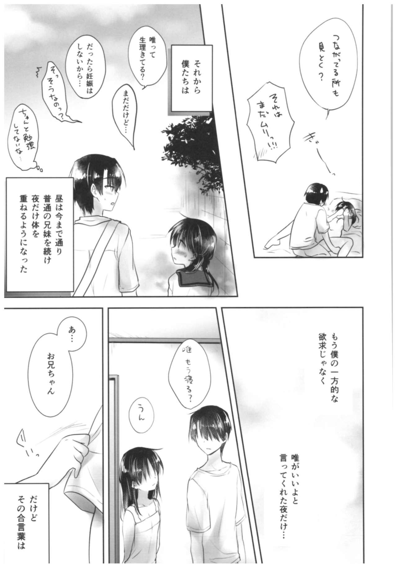 Oyasumi Sex Soushuuhen 158