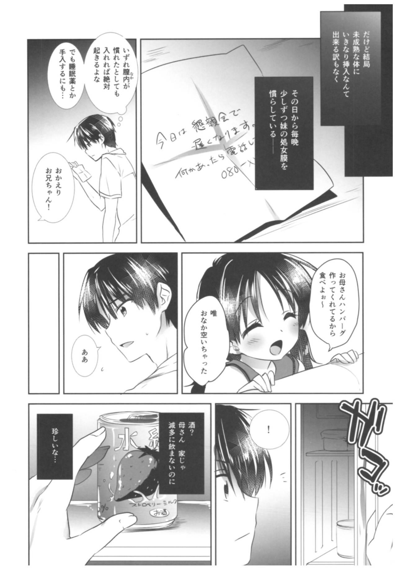 Oyasumi Sex Soushuuhen 15