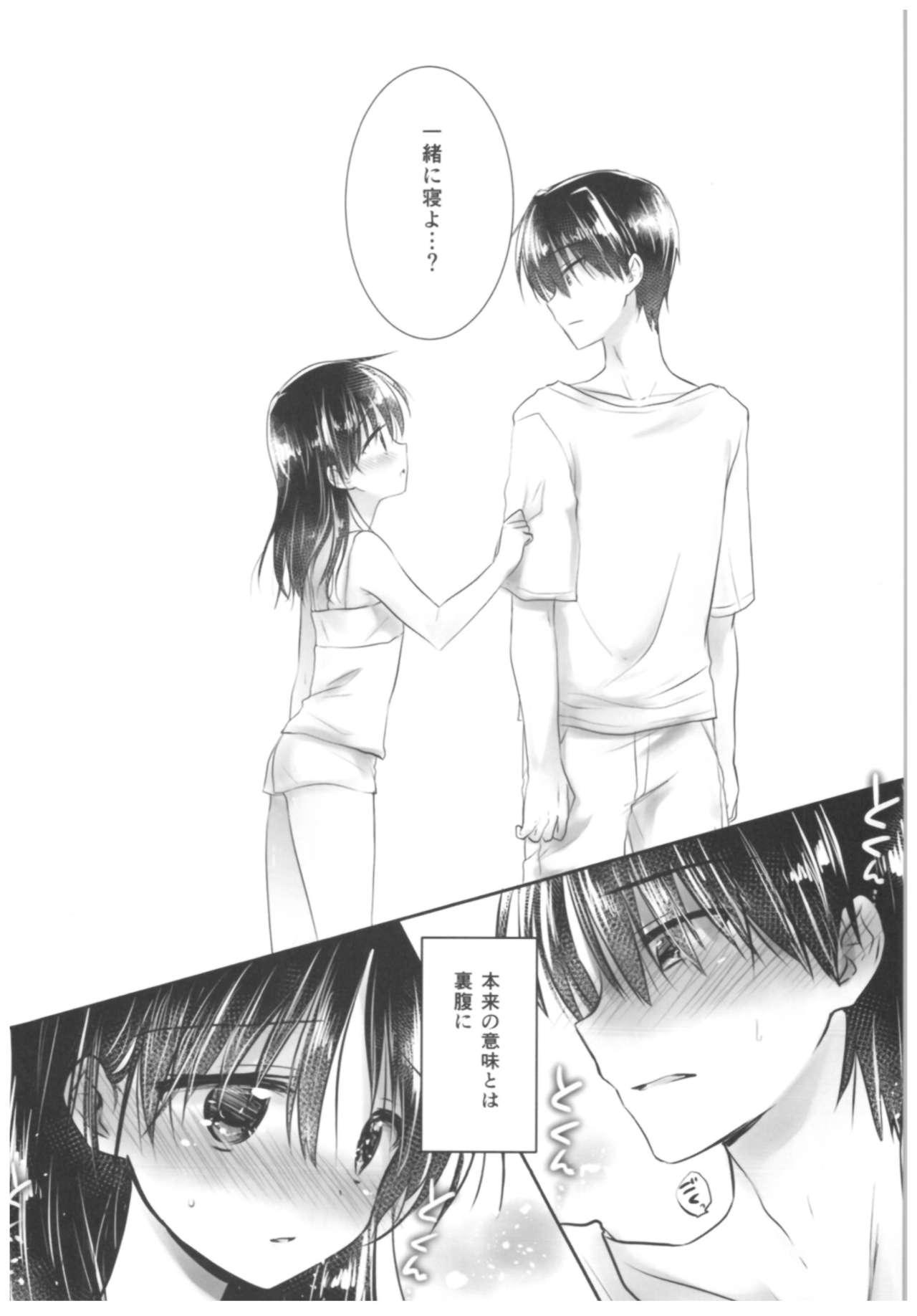 Oyasumi Sex Soushuuhen 159