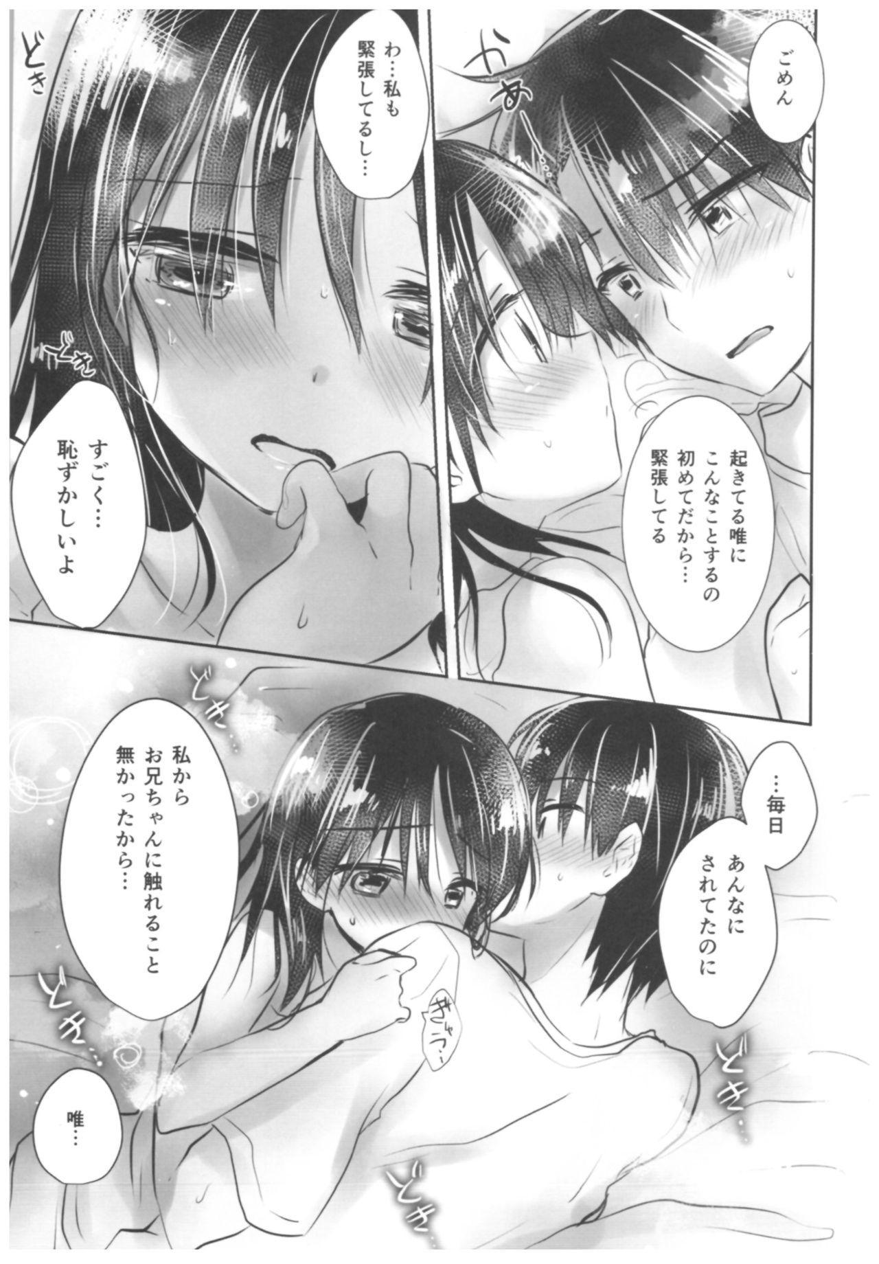 Oyasumi Sex Soushuuhen 166