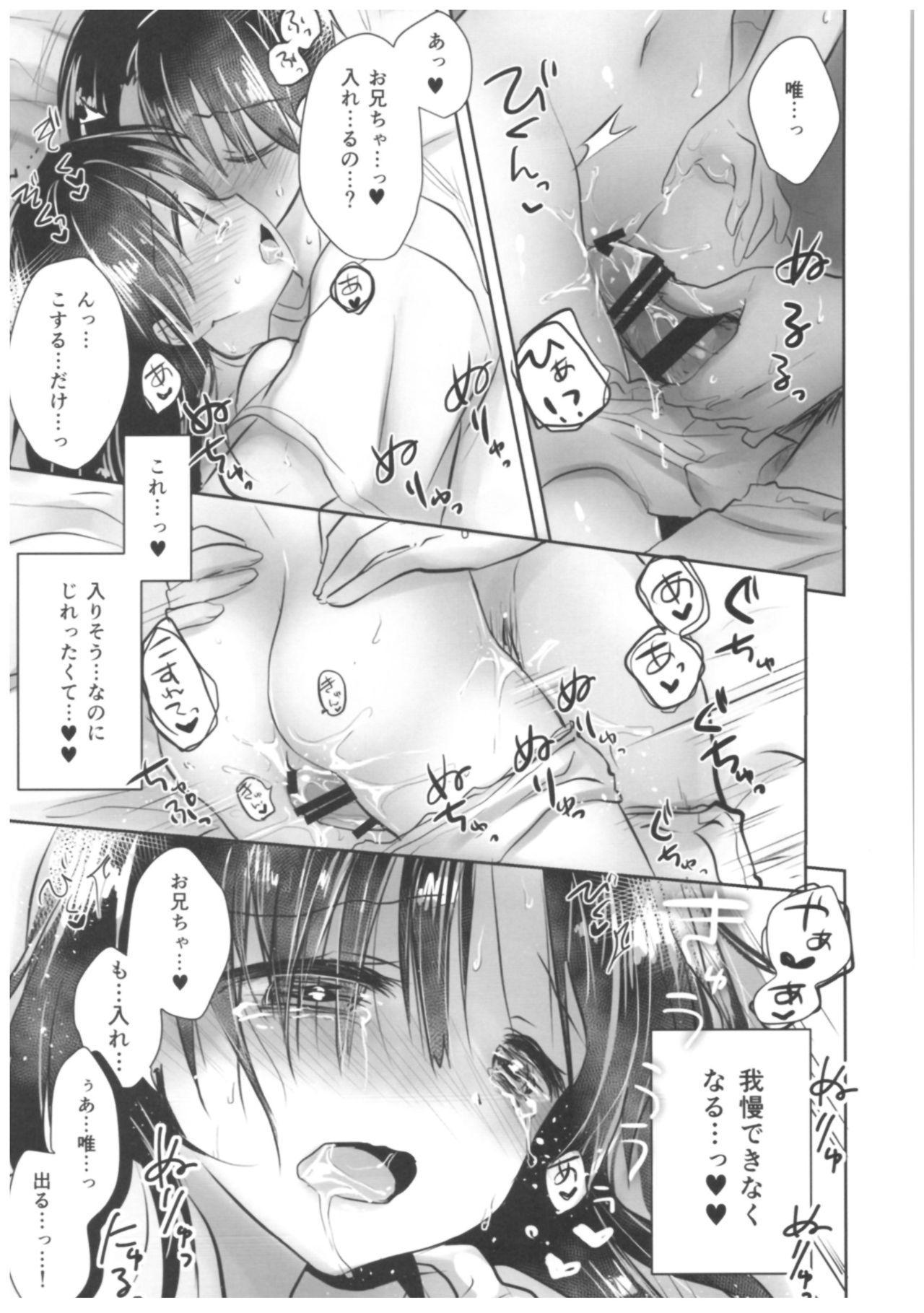 Oyasumi Sex Soushuuhen 170
