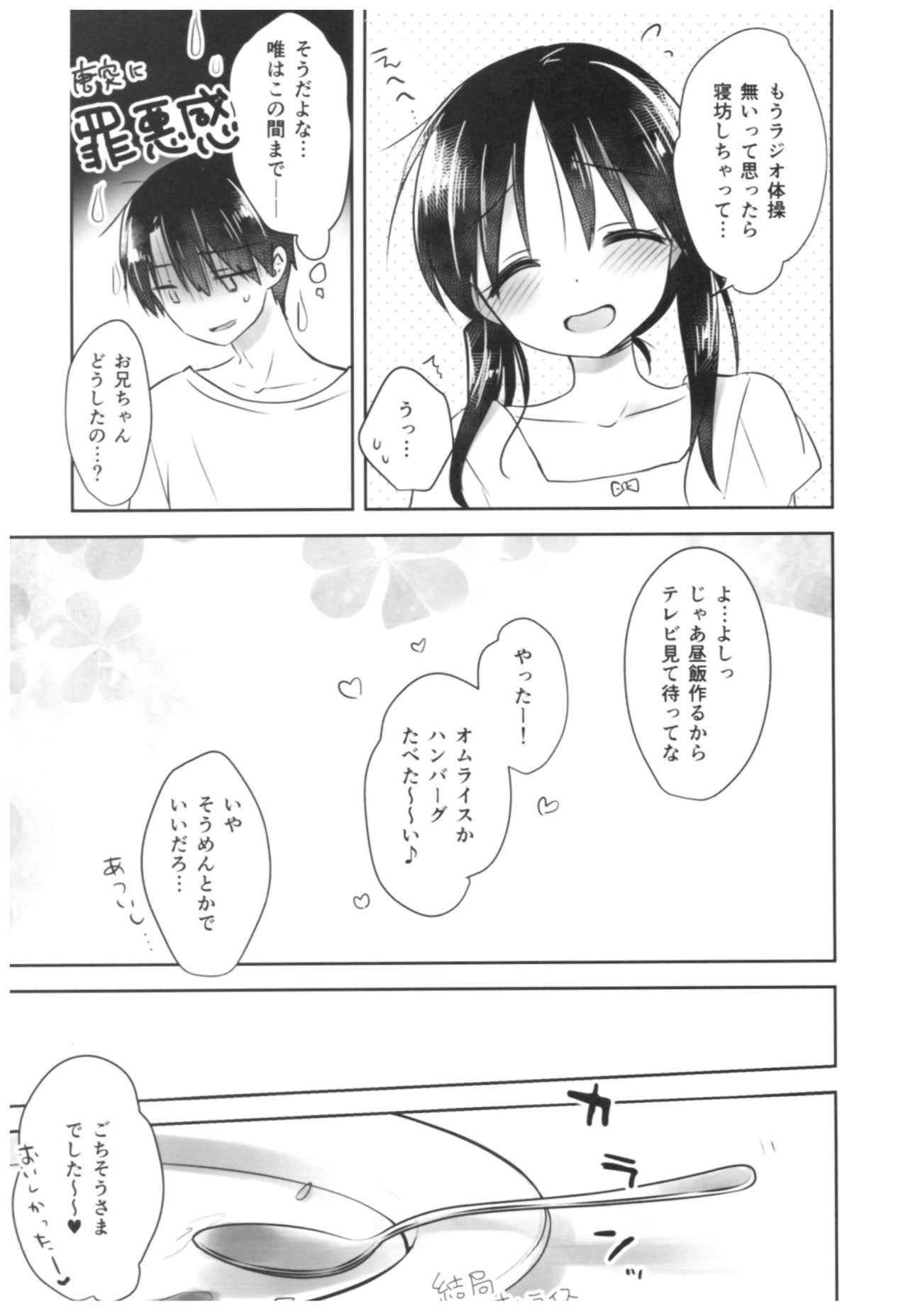Oyasumi Sex Soushuuhen 178