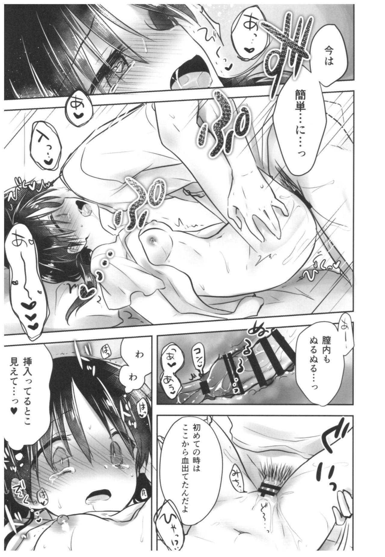 Oyasumi Sex Soushuuhen 184
