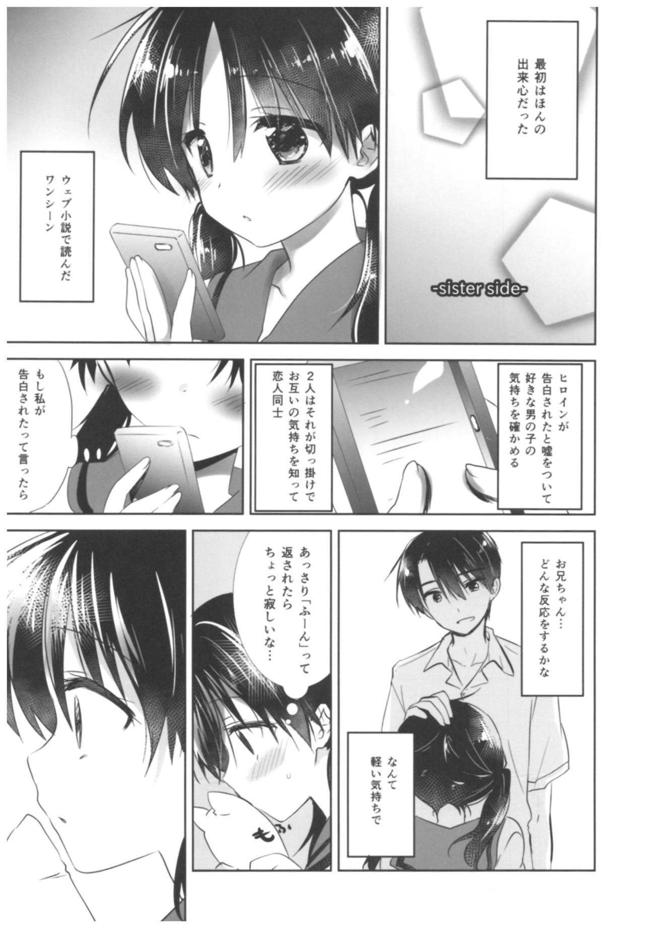 Oyasumi Sex Soushuuhen 18