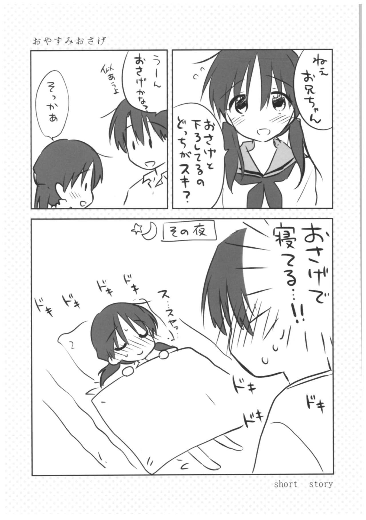 Oyasumi Sex Soushuuhen 192