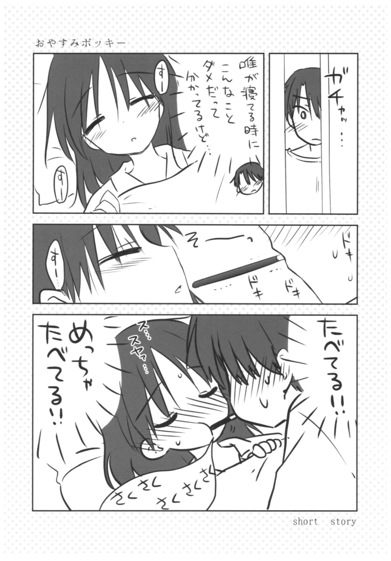 Oyasumi Sex Soushuuhen 194