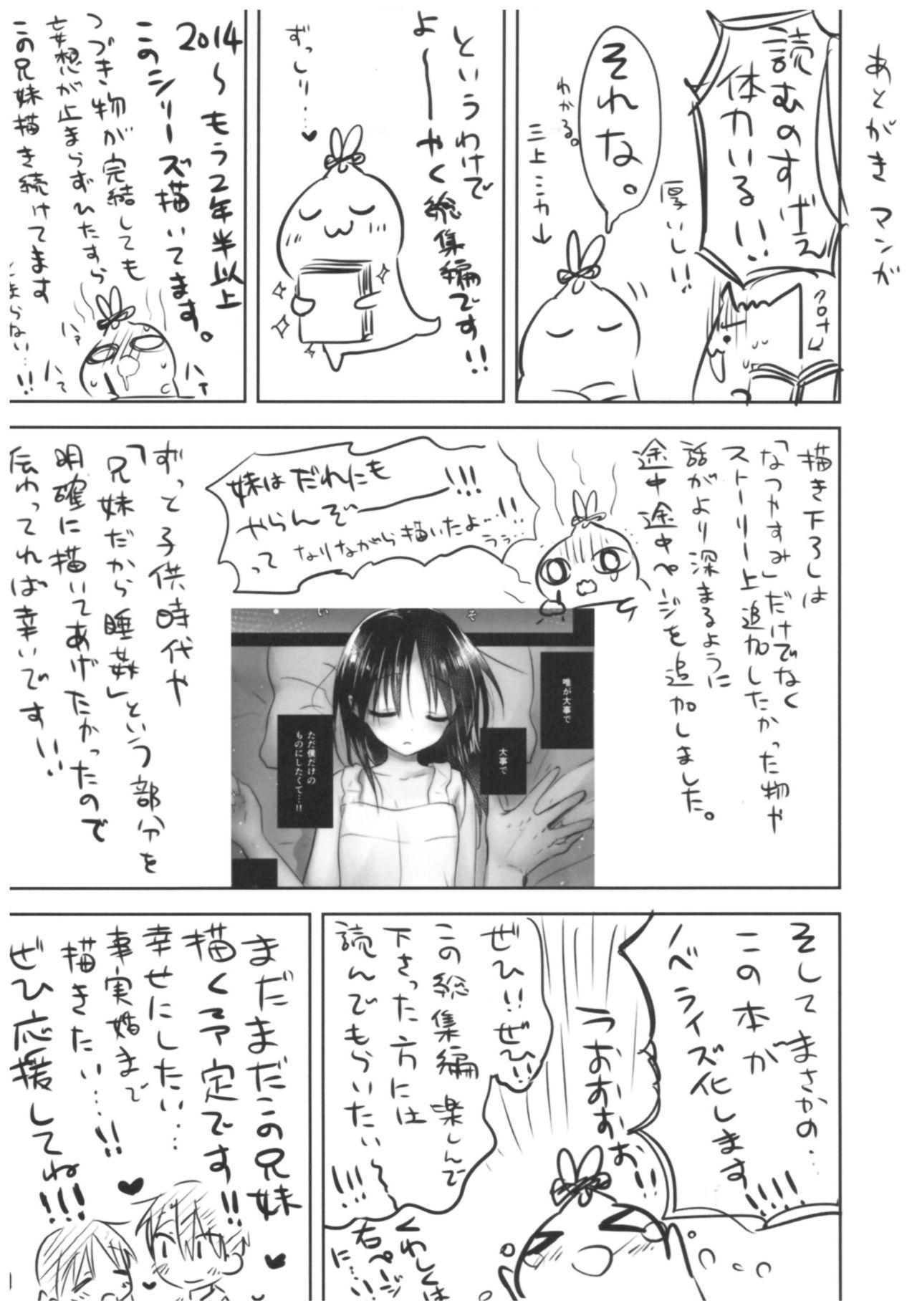 Oyasumi Sex Soushuuhen 195