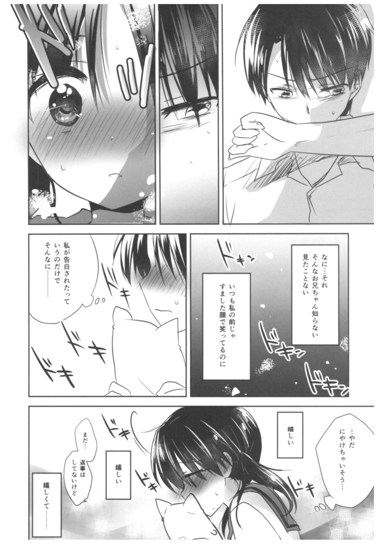 Oyasumi Sex Soushuuhen 19
