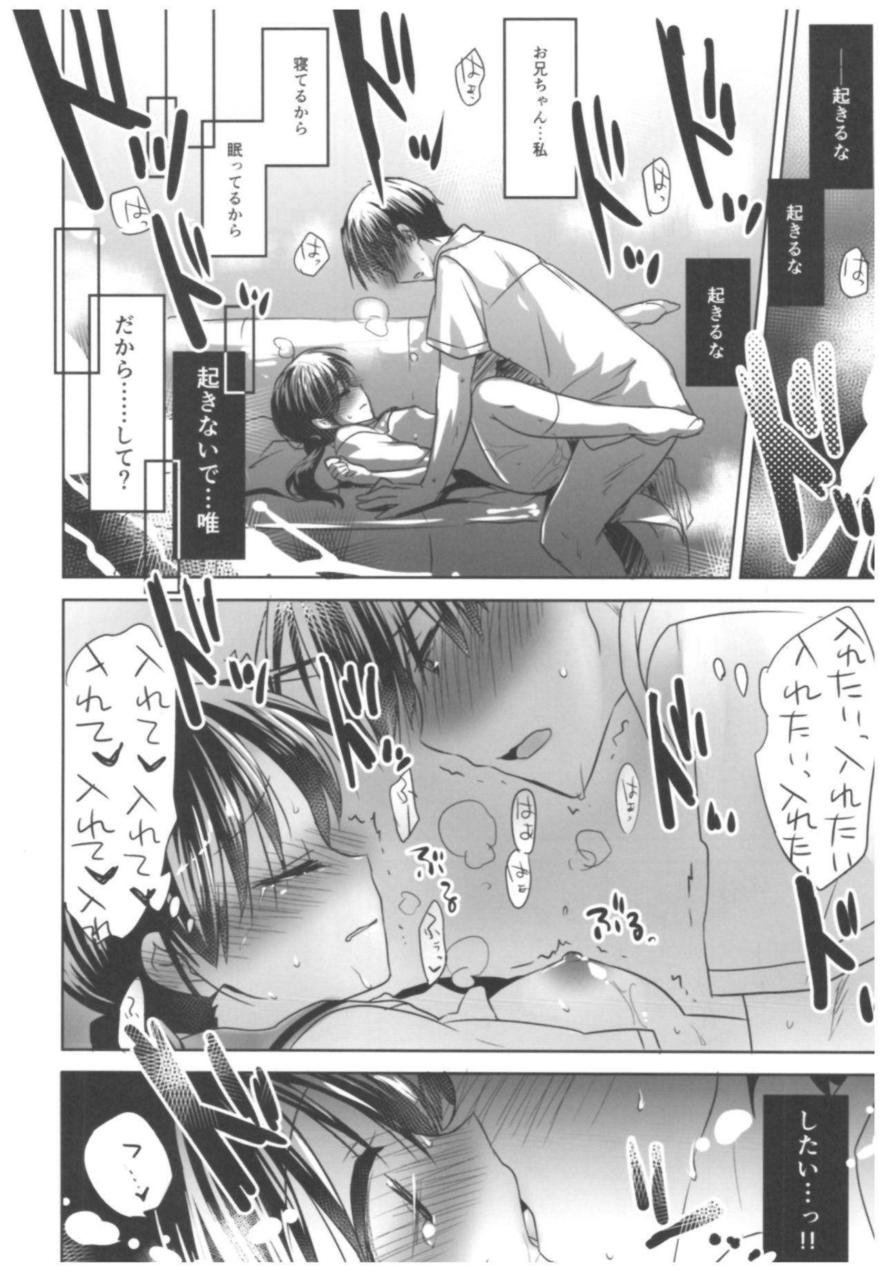 Oyasumi Sex Soushuuhen 25