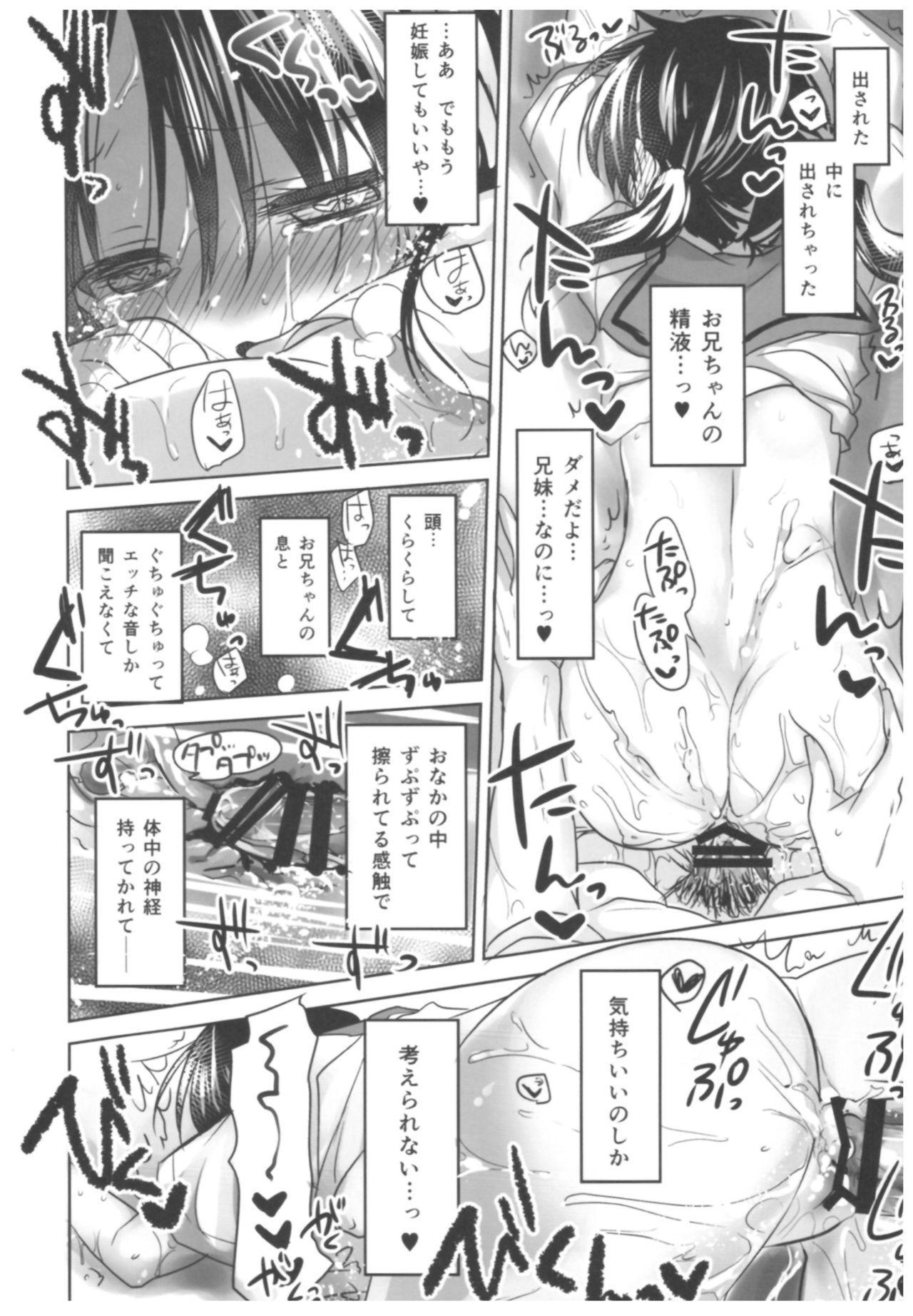 Oyasumi Sex Soushuuhen 29