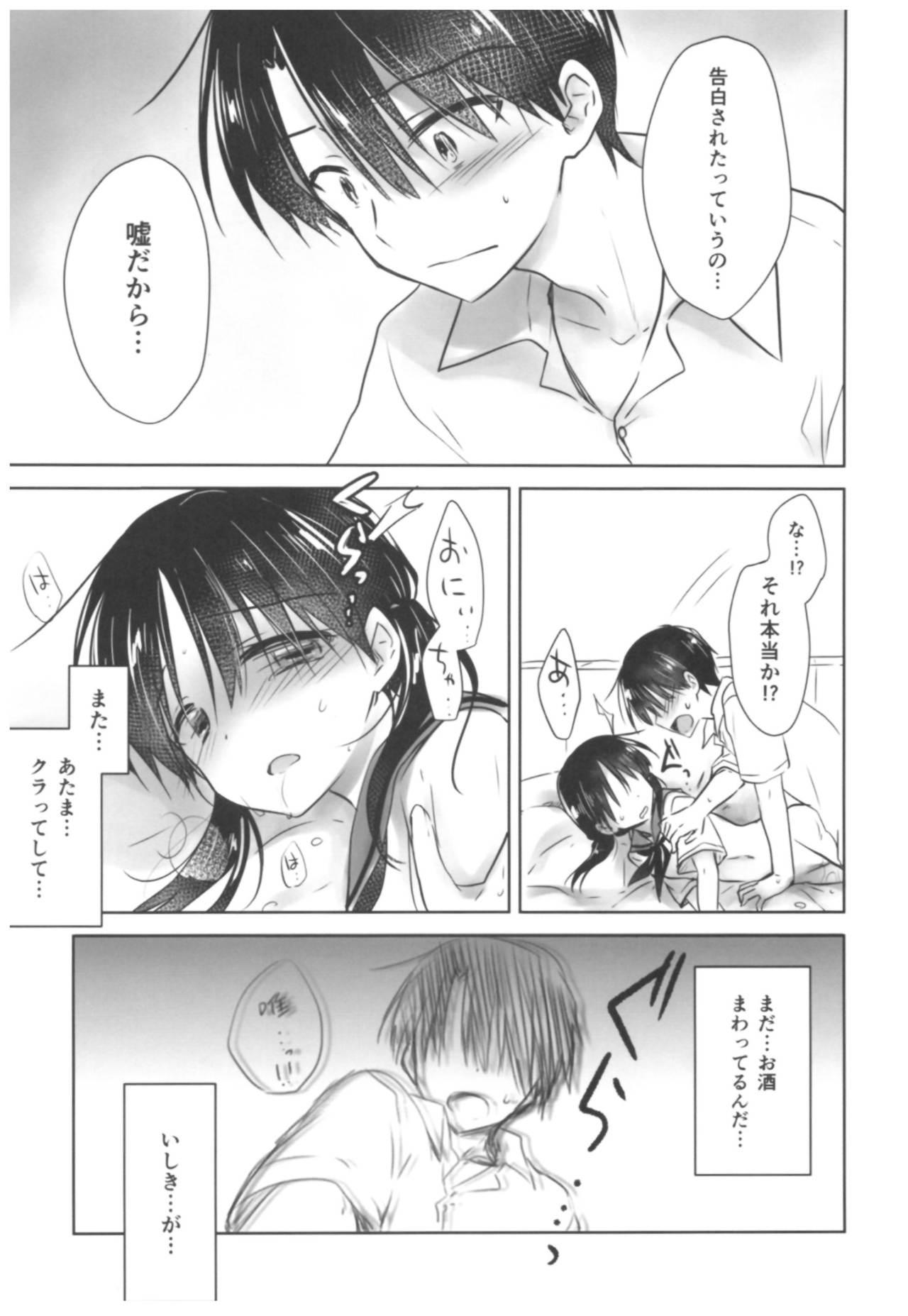 Oyasumi Sex Soushuuhen 32