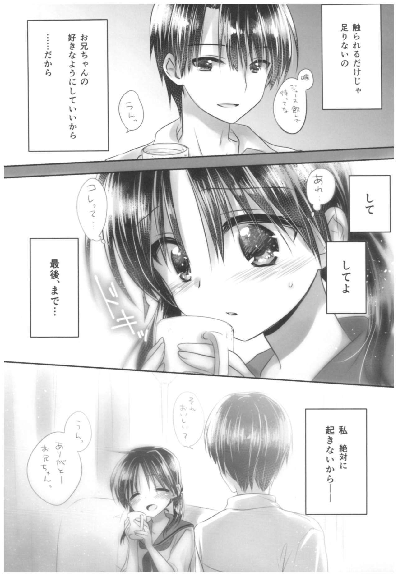 Oyasumi Sex Soushuuhen 43