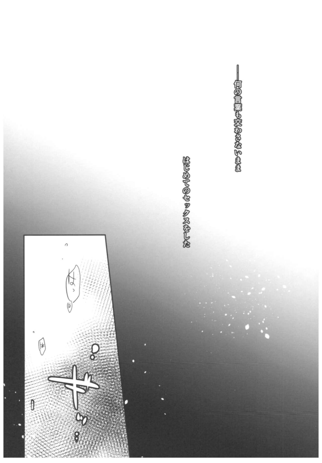 Oyasumi Sex Soushuuhen 45