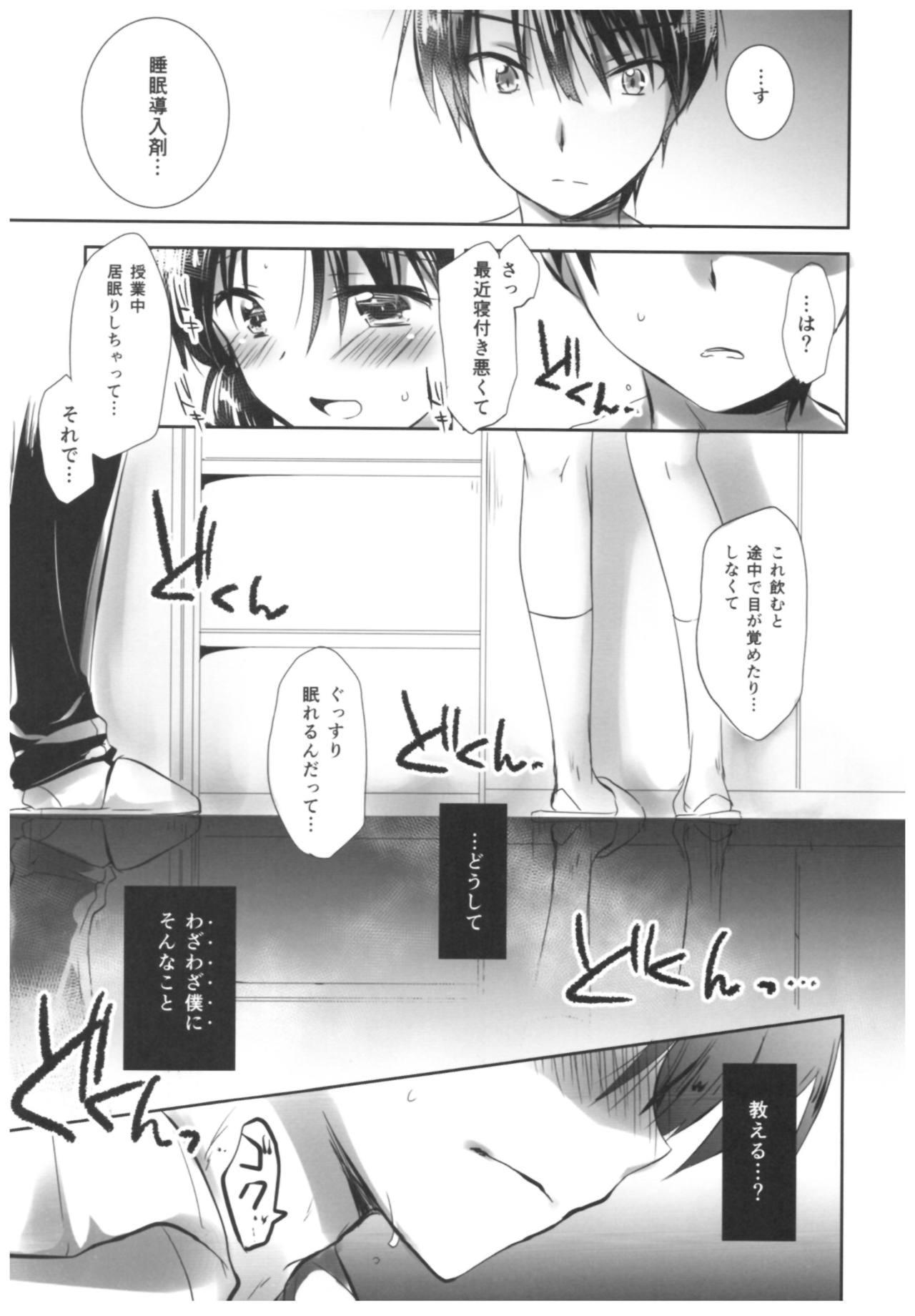 Oyasumi Sex Soushuuhen 52
