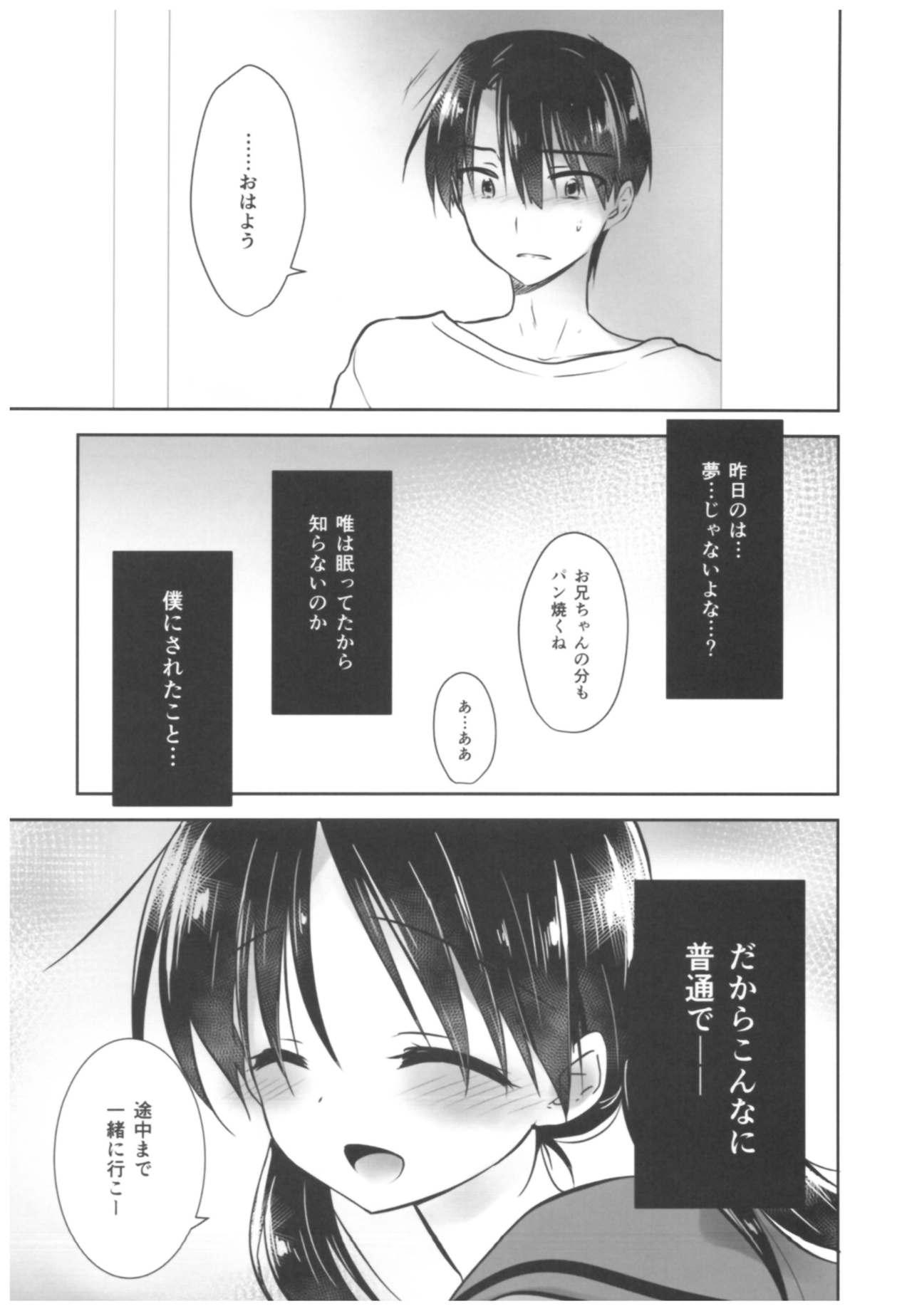 Oyasumi Sex Soushuuhen 66
