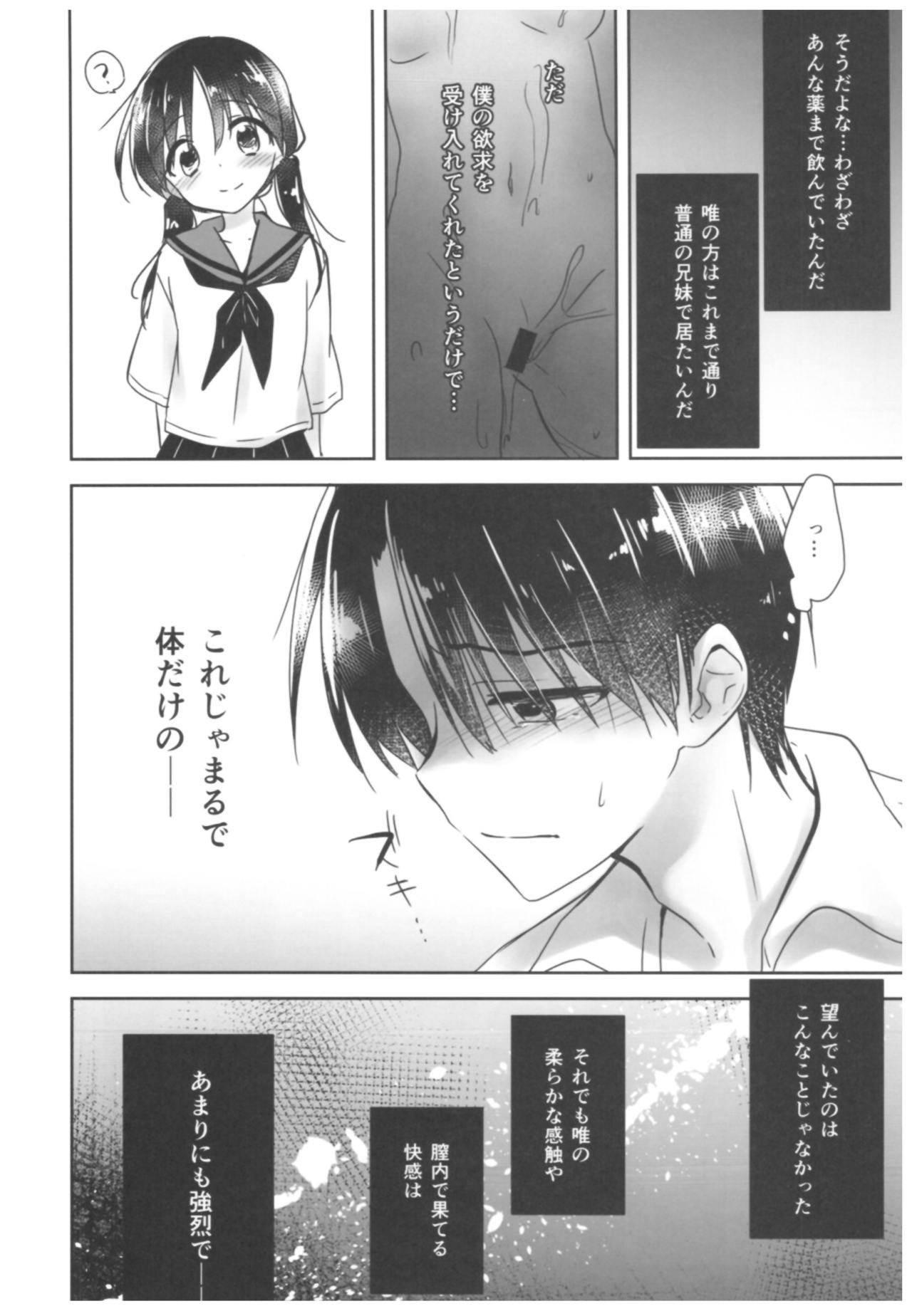 Oyasumi Sex Soushuuhen 67