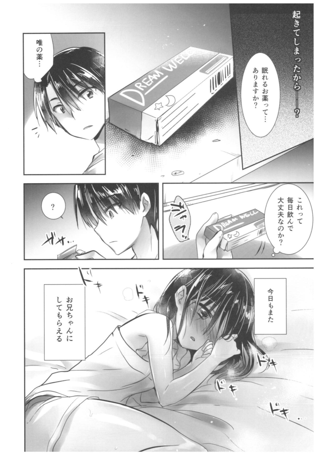 Oyasumi Sex Soushuuhen 77