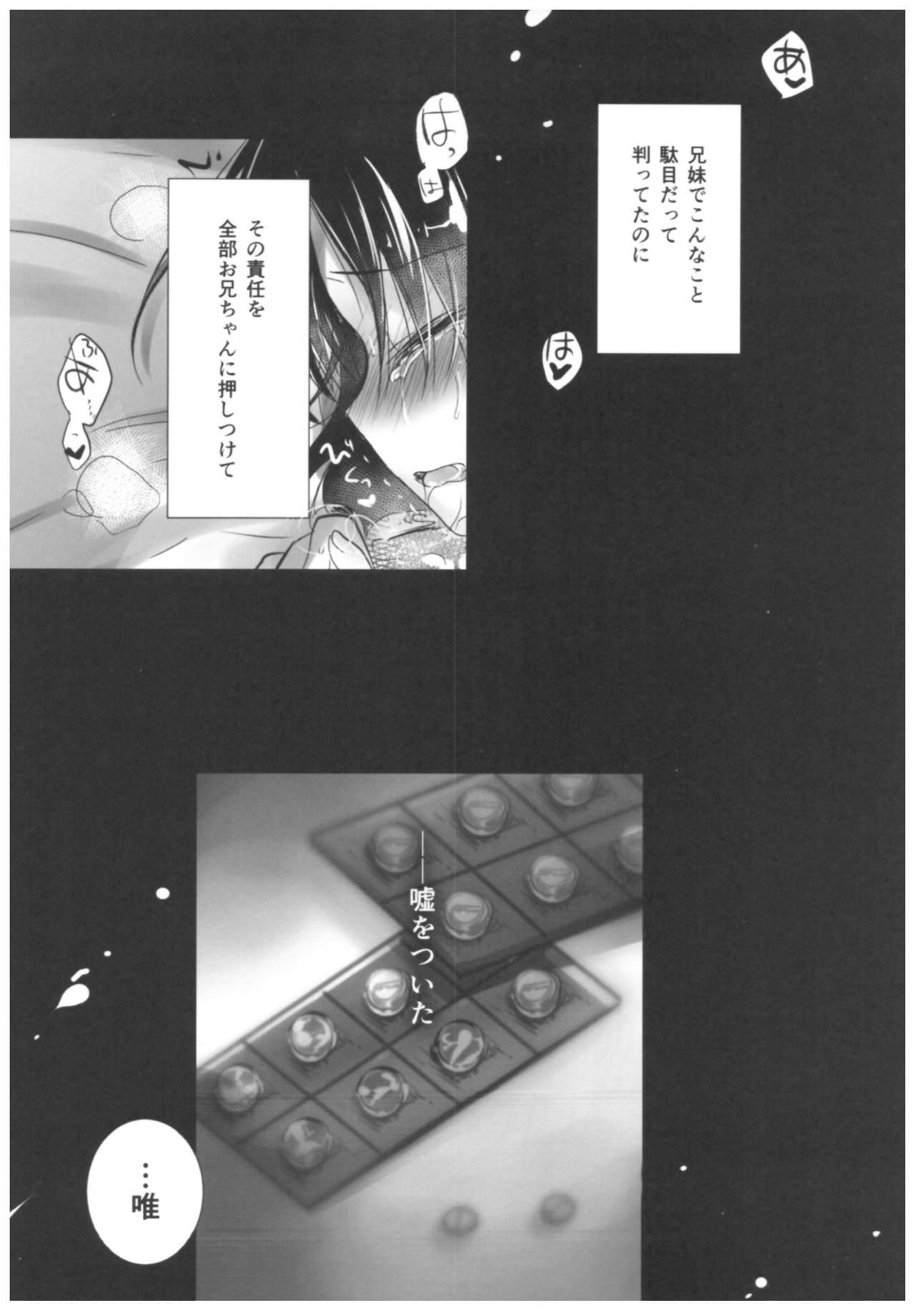 Oyasumi Sex Soushuuhen 84