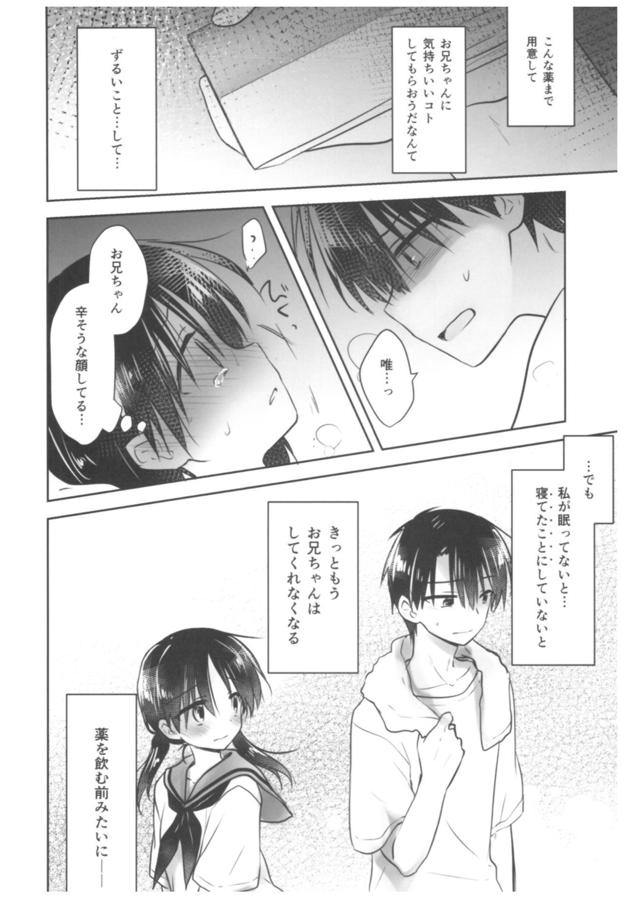 Oyasumi Sex Soushuuhen 87