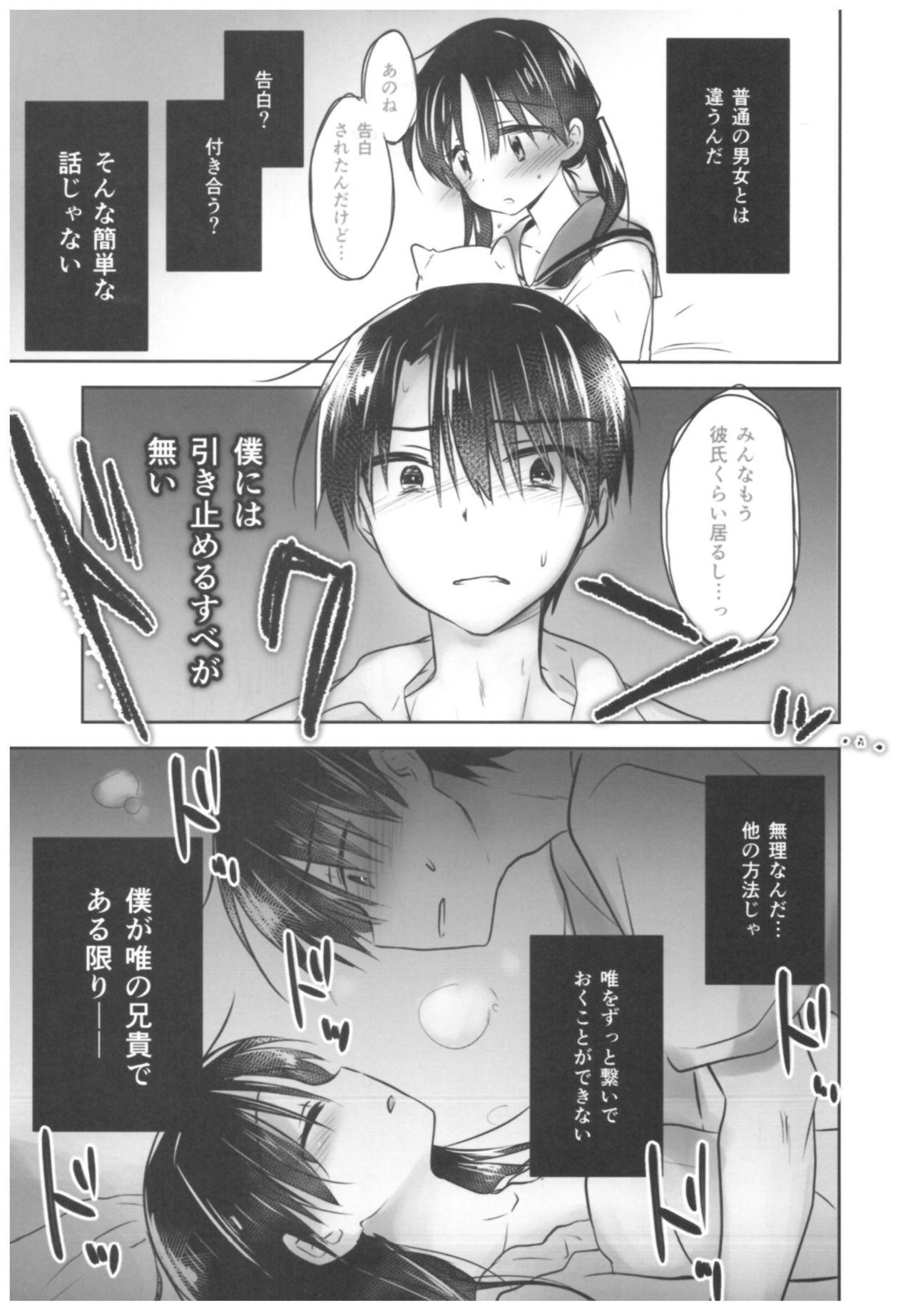 Oyasumi Sex Soushuuhen 94