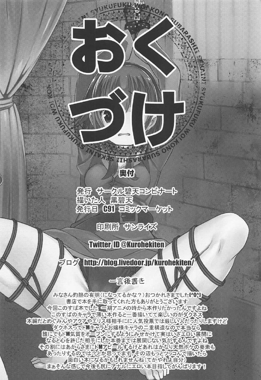 Kono Suba Kan 20