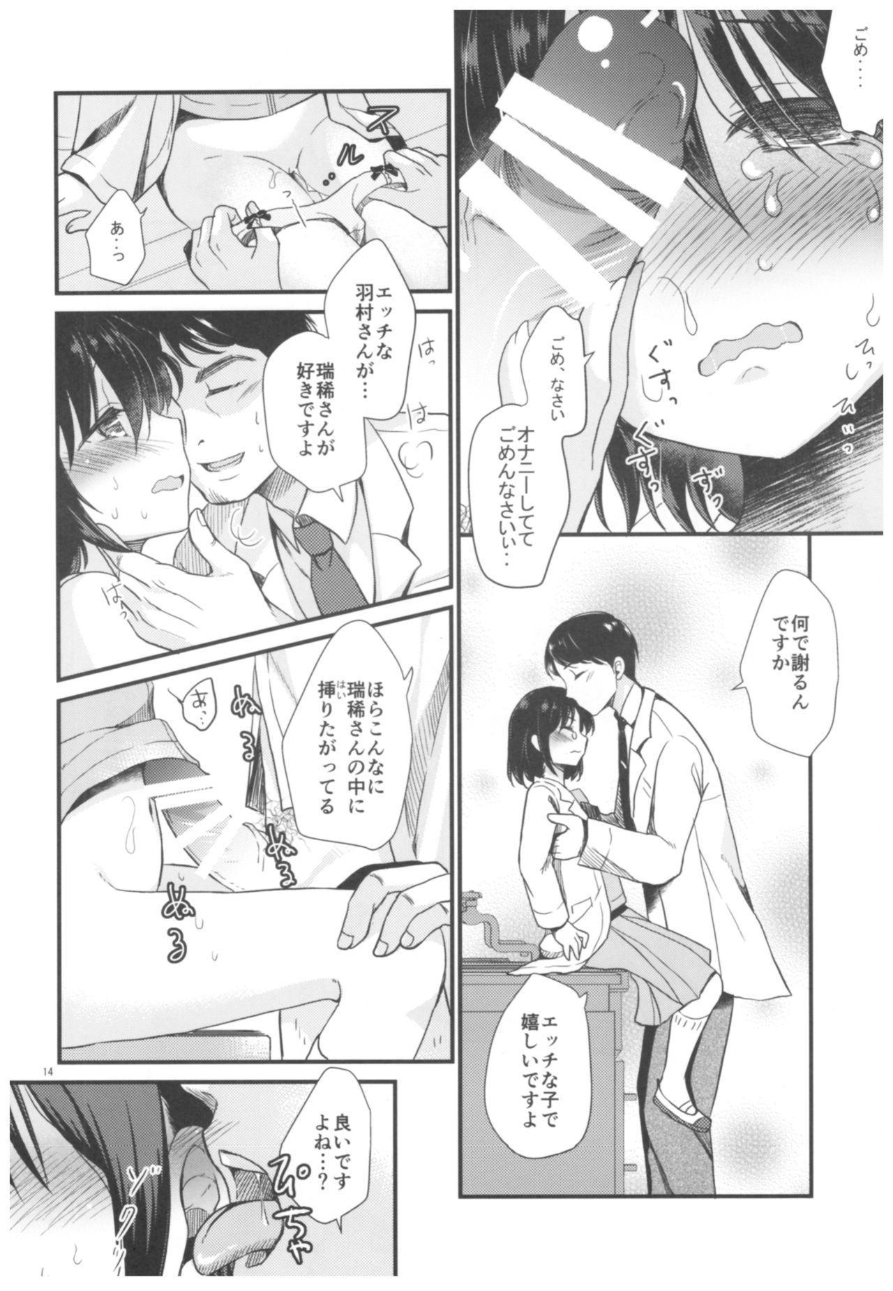 Houkago no Rikashitsu 14