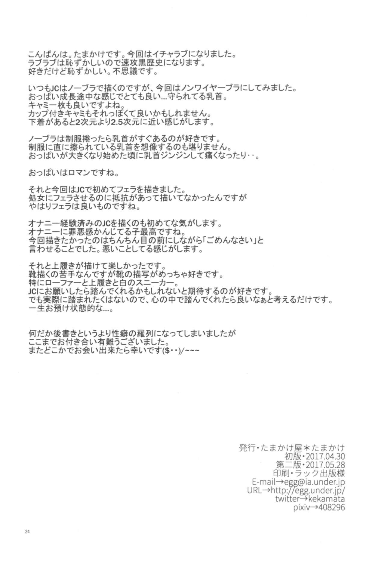 Houkago no Rikashitsu 24