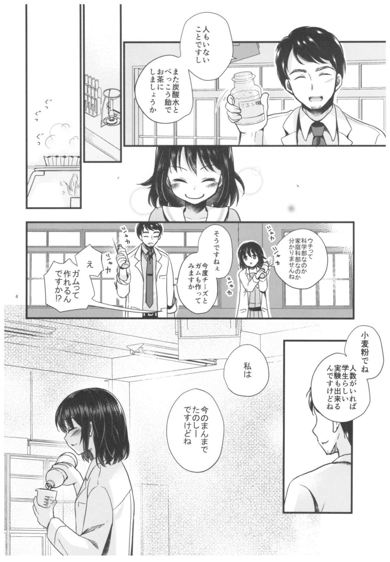 Houkago no Rikashitsu 4