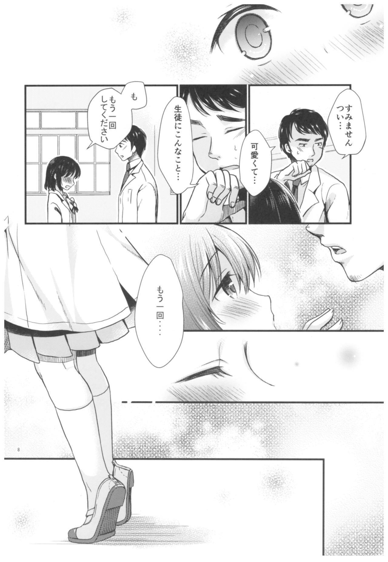 Houkago no Rikashitsu 8