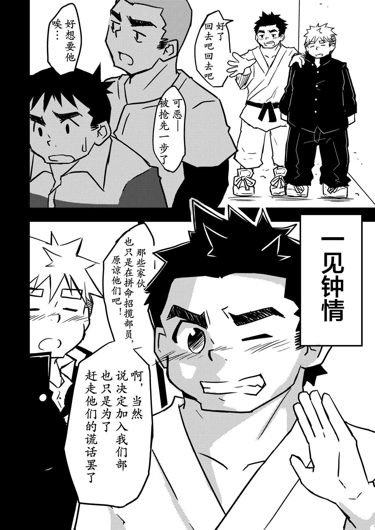 Datte Senpai ga Sukidakara! 10