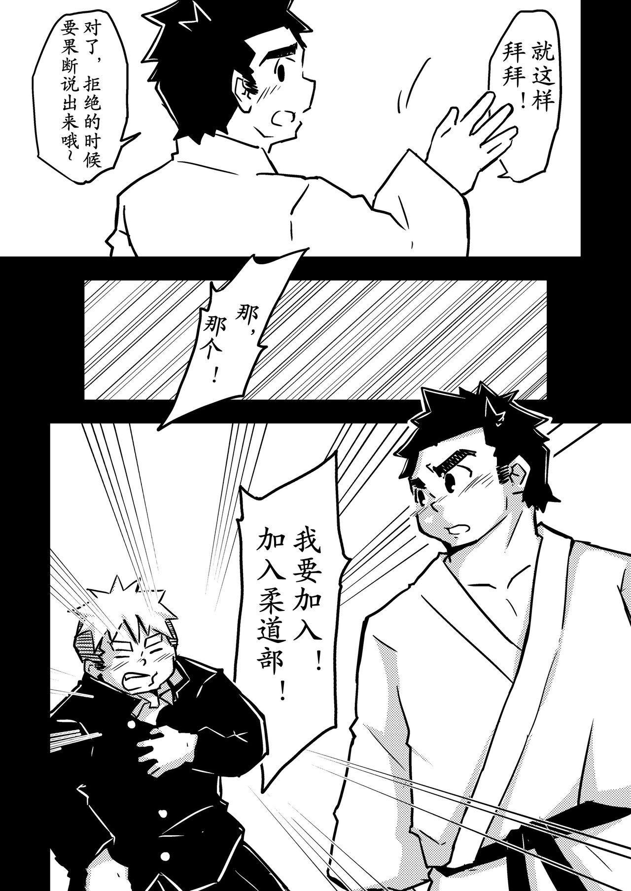 Datte Senpai ga Sukidakara! 11