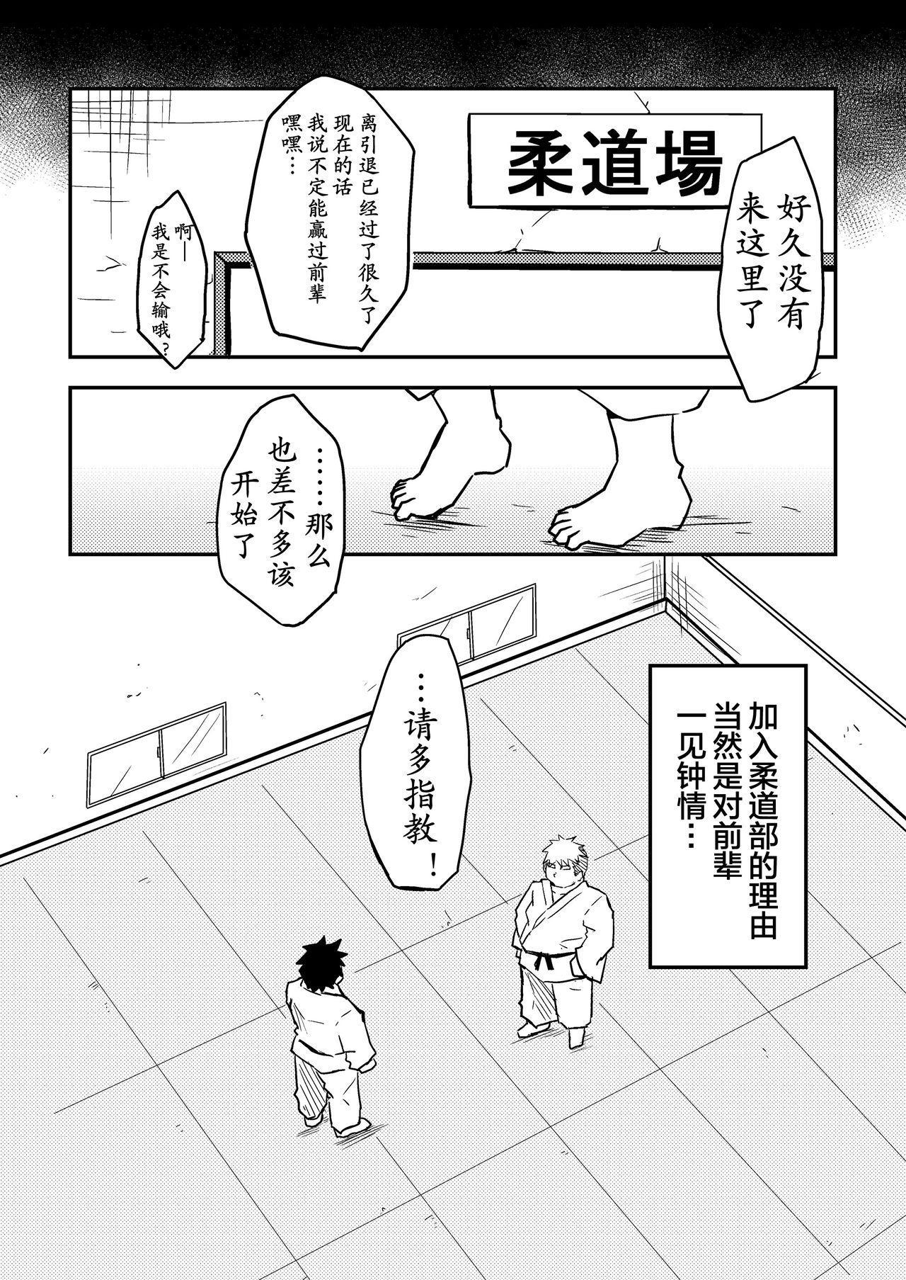 Datte Senpai ga Sukidakara! 12