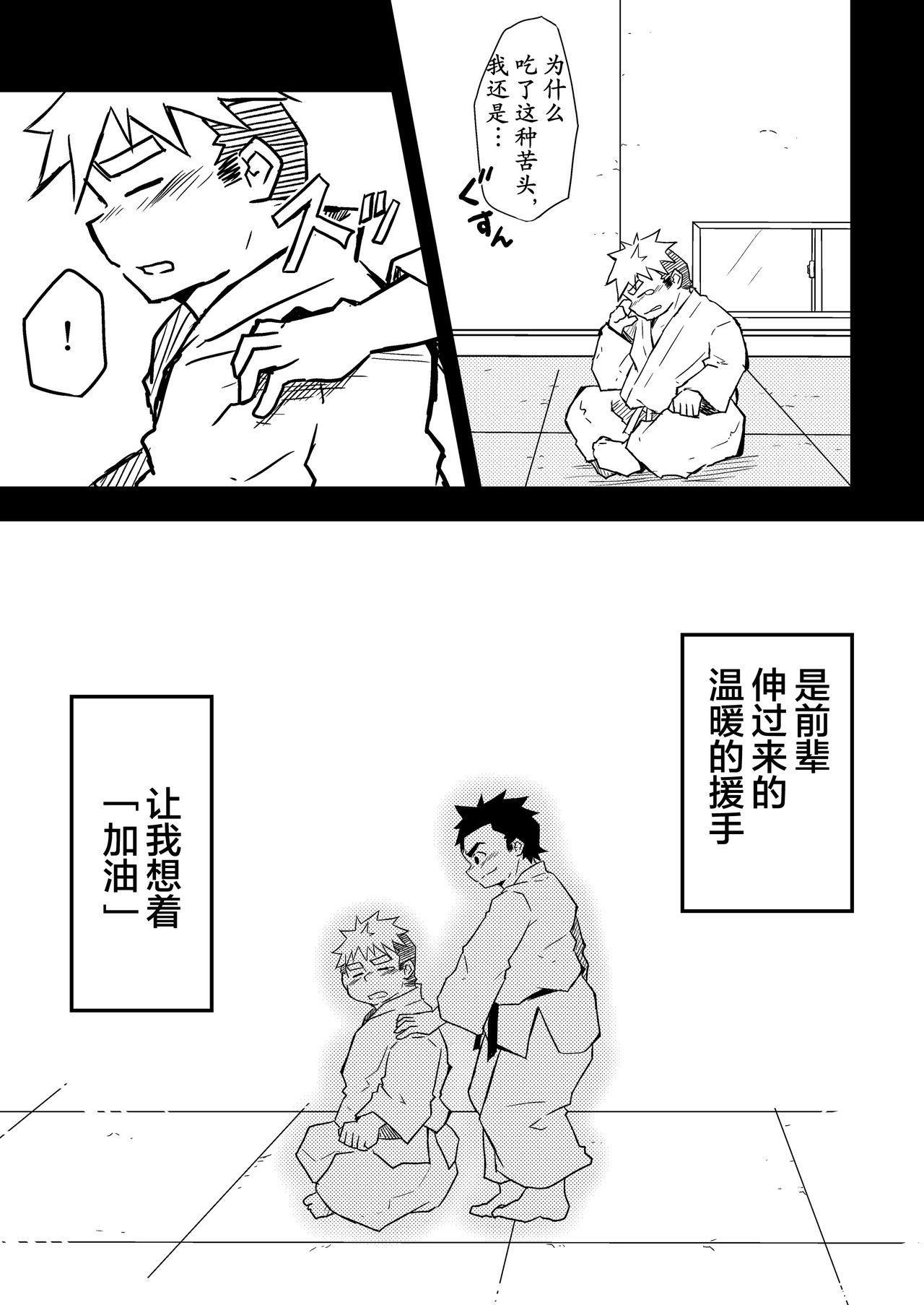 Datte Senpai ga Sukidakara! 14