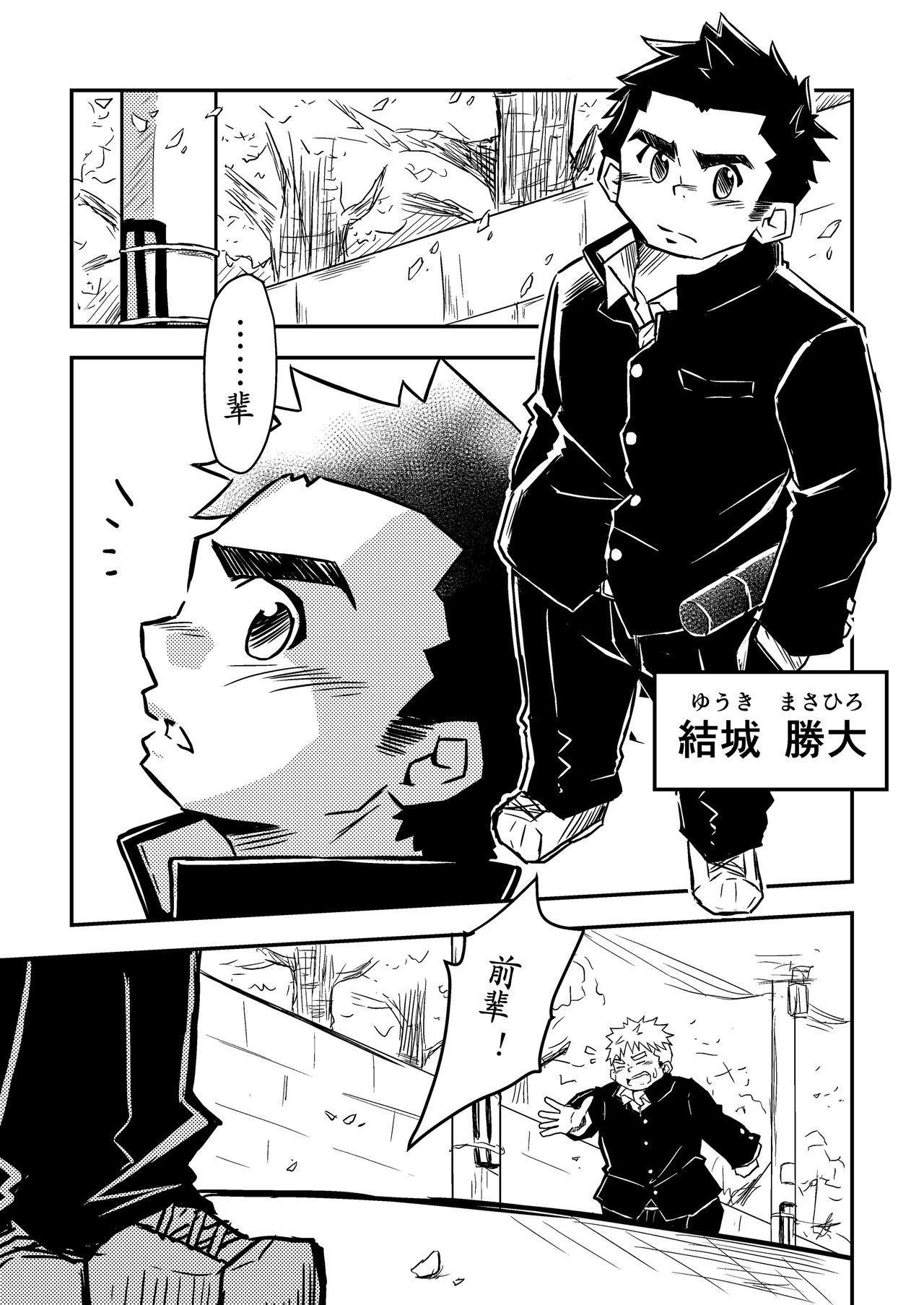 Datte Senpai ga Sukidakara! 1