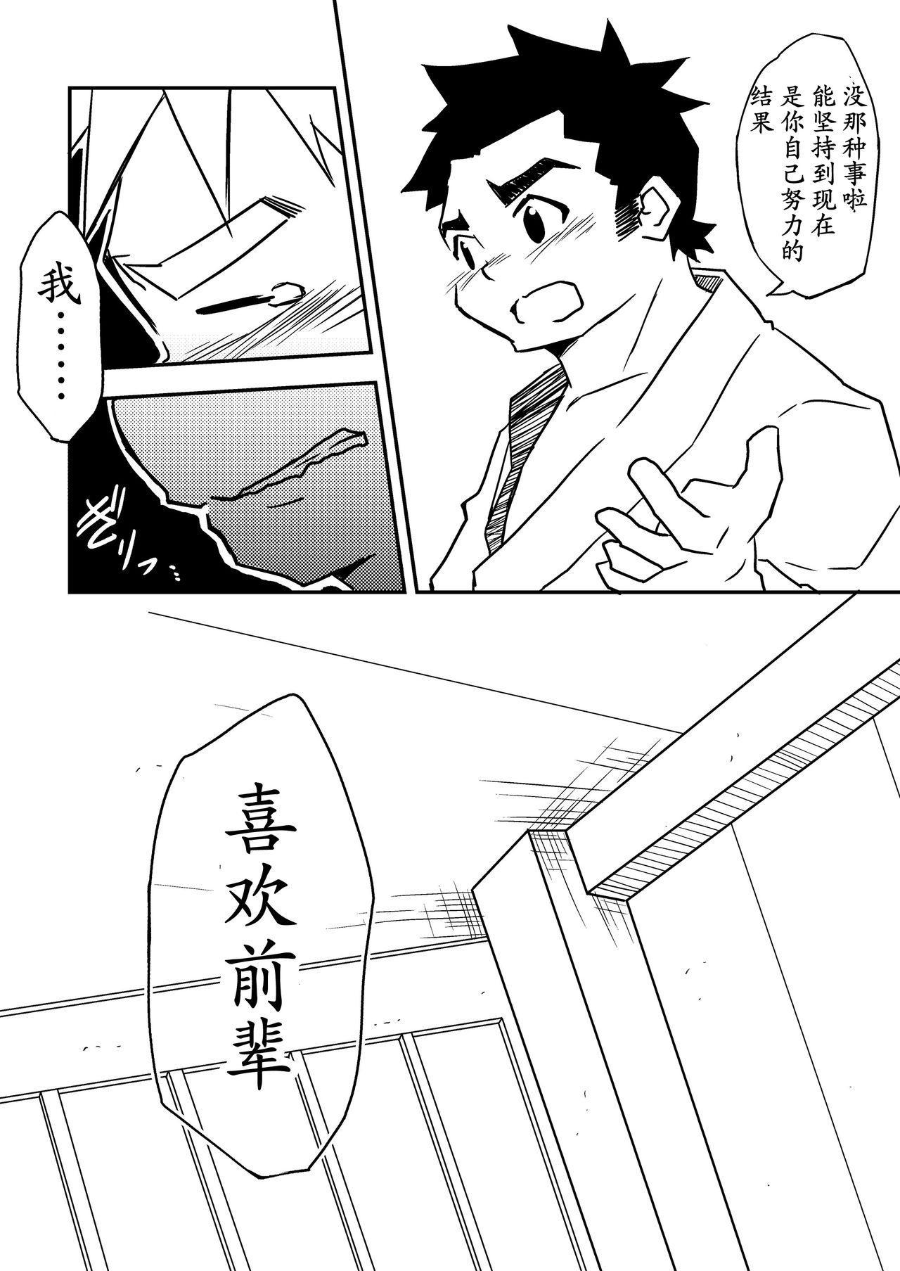 Datte Senpai ga Sukidakara! 20