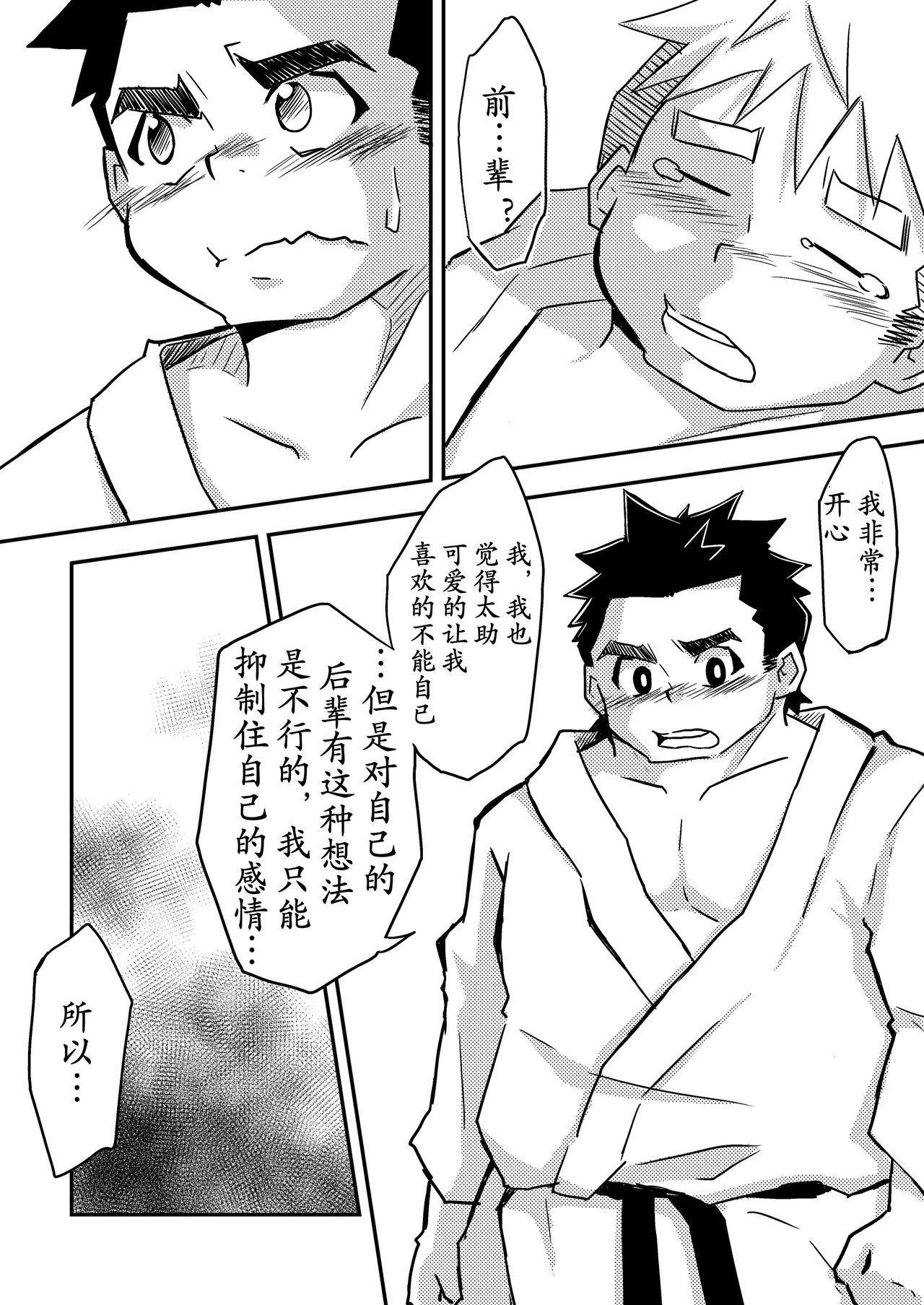 Datte Senpai ga Sukidakara! 23
