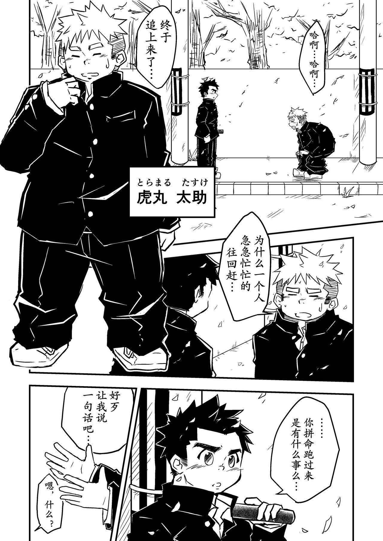 Datte Senpai ga Sukidakara! 2