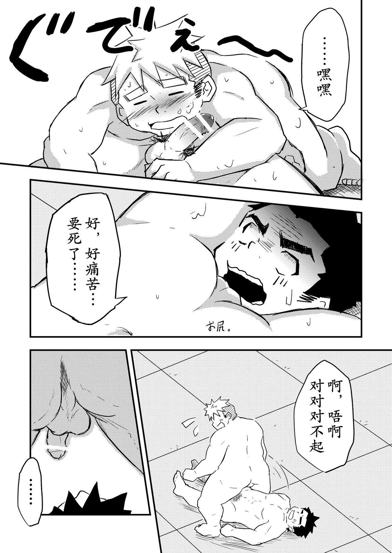 Datte Senpai ga Sukidakara! 32