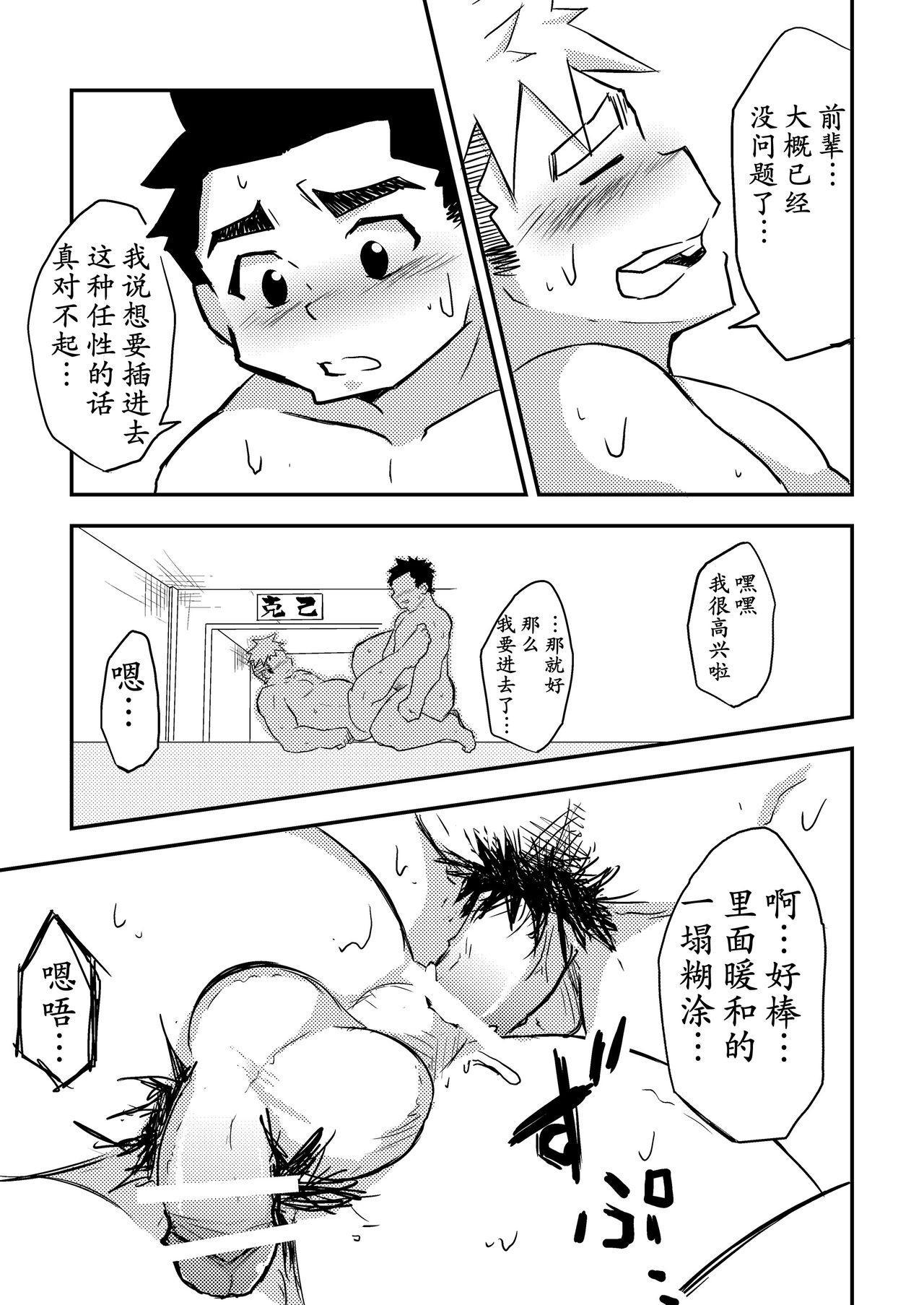 Datte Senpai ga Sukidakara! 34