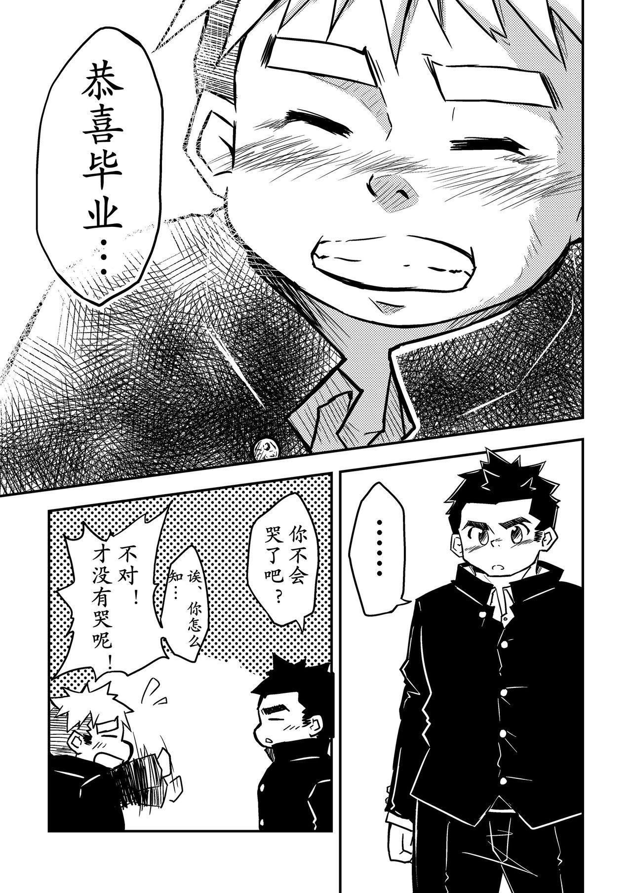 Datte Senpai ga Sukidakara! 3