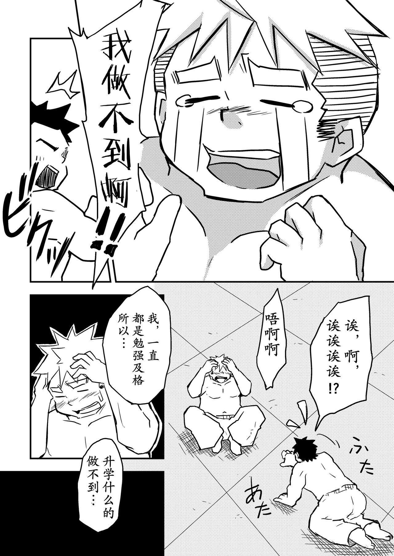 Datte Senpai ga Sukidakara! 40