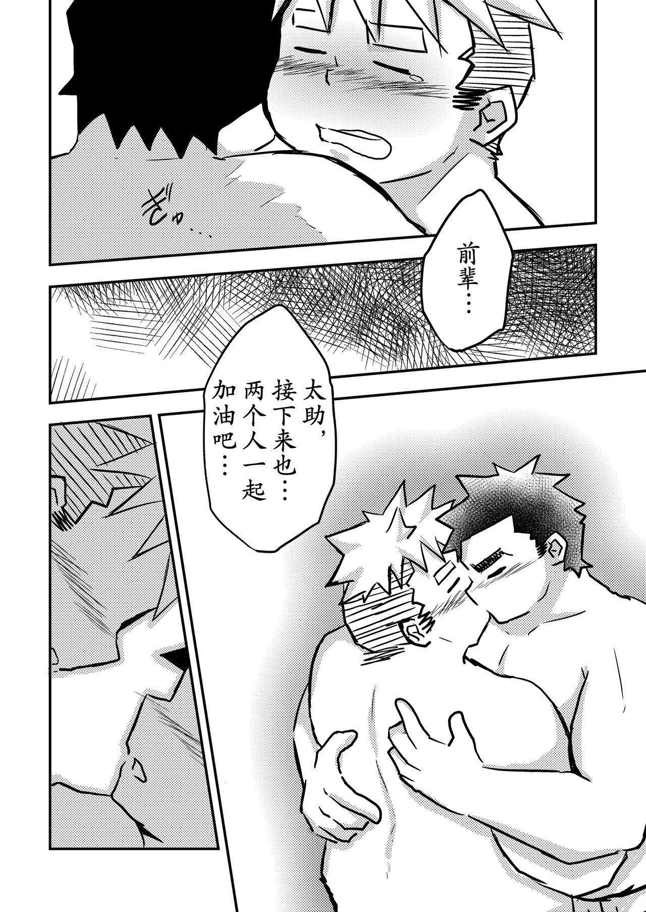 Datte Senpai ga Sukidakara! 43