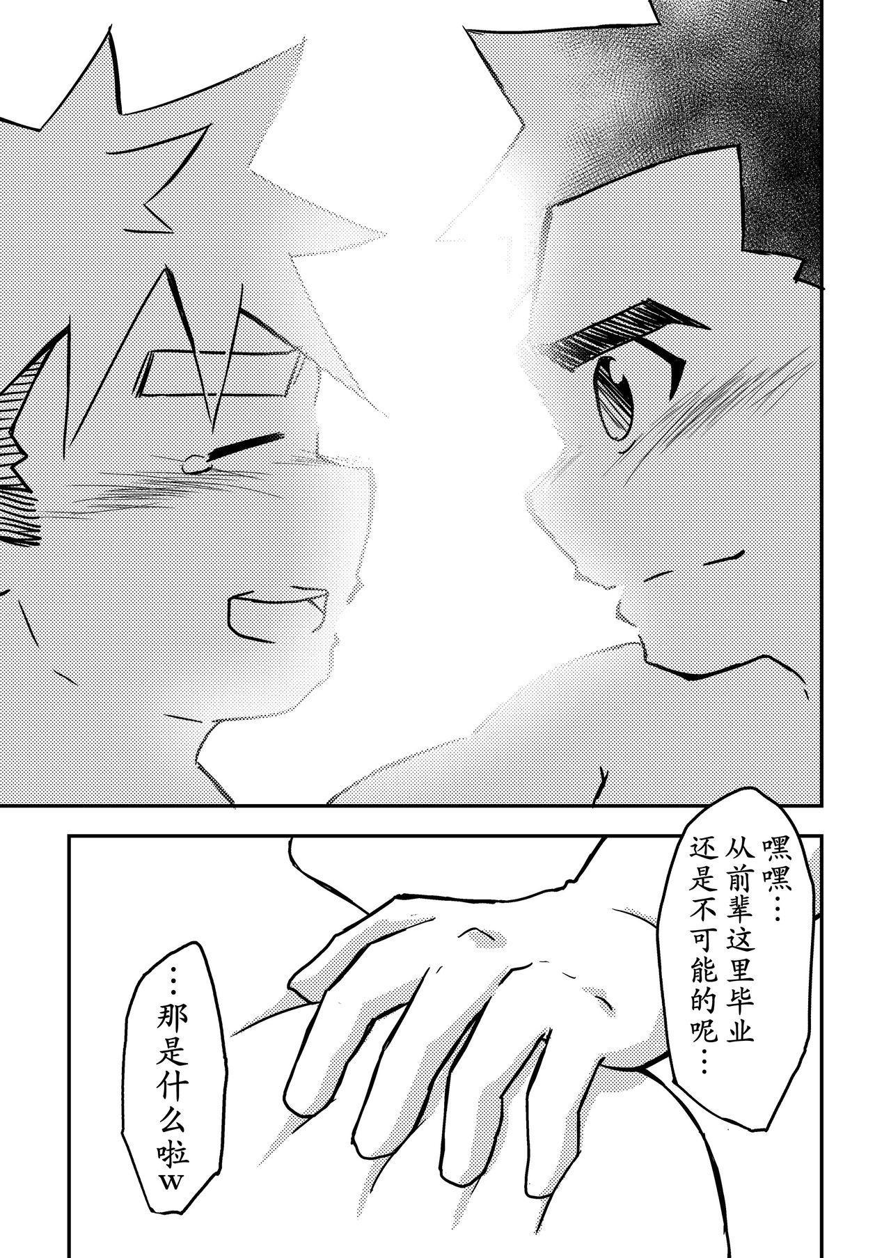 Datte Senpai ga Sukidakara! 44